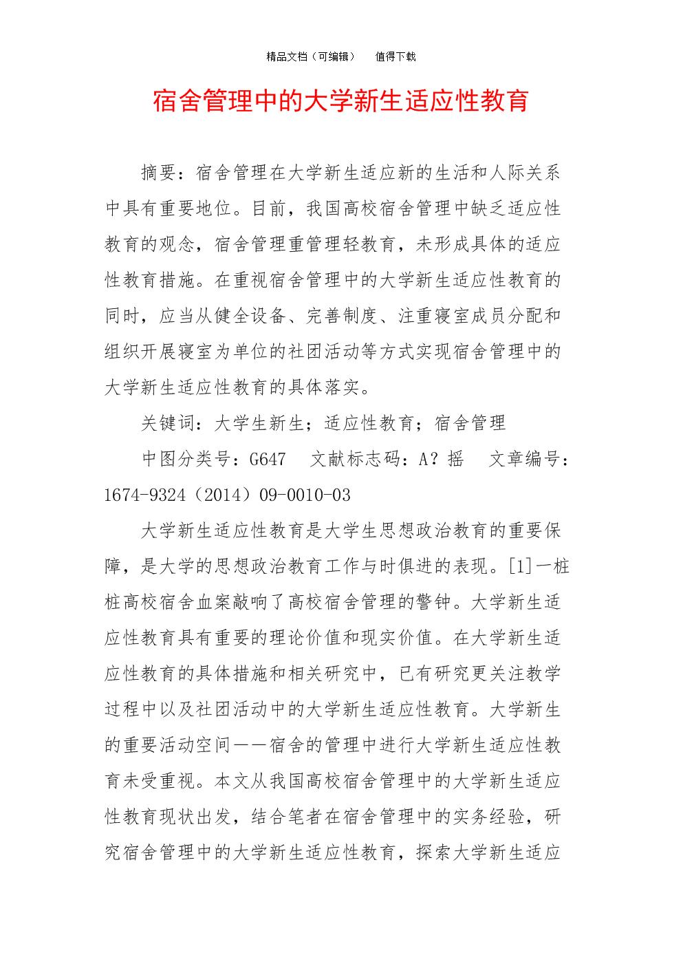 宿舍管理中的大学新生适应性教育.doc