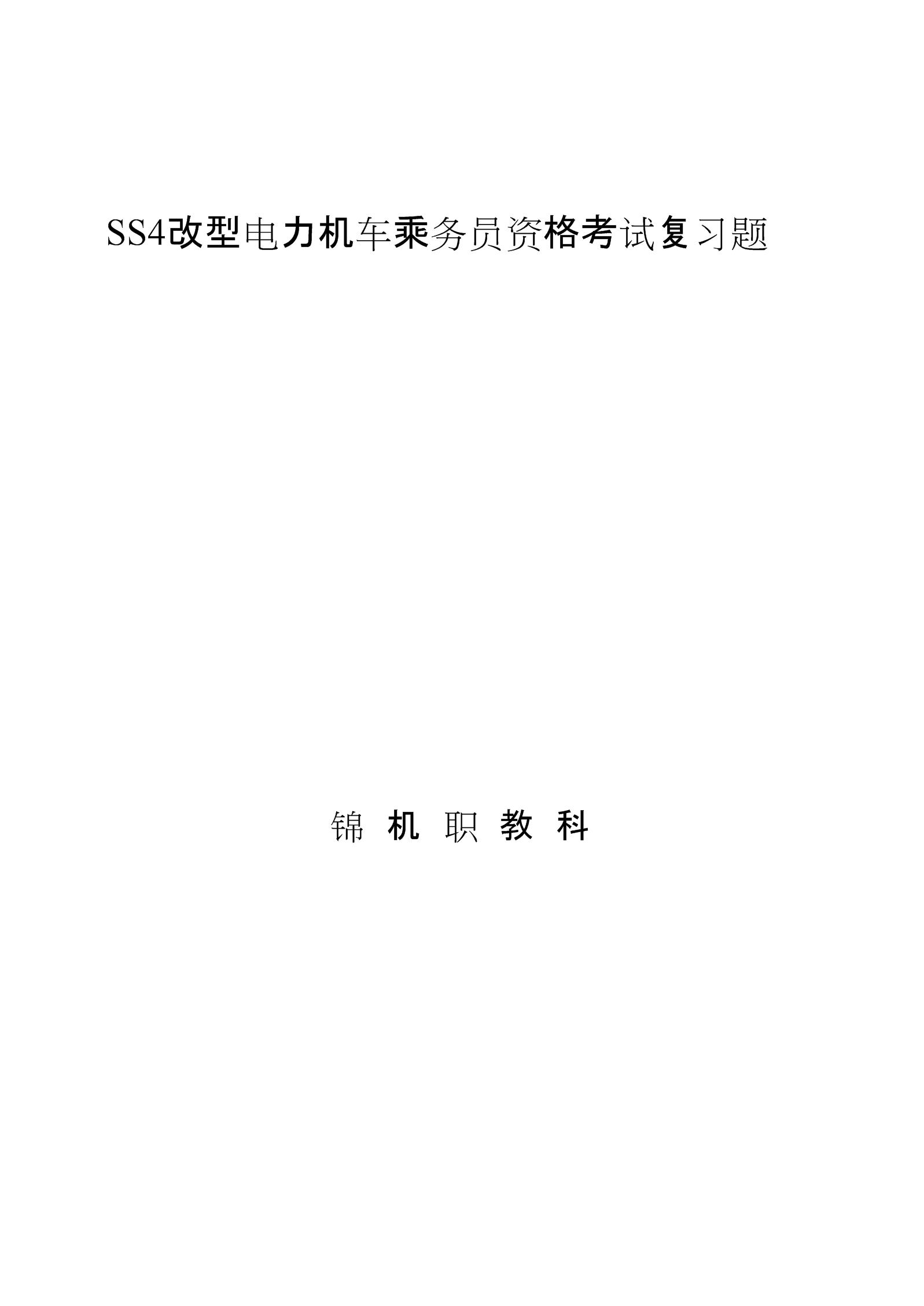 SS4改型电力机车乘务员资格考试复习题.docx