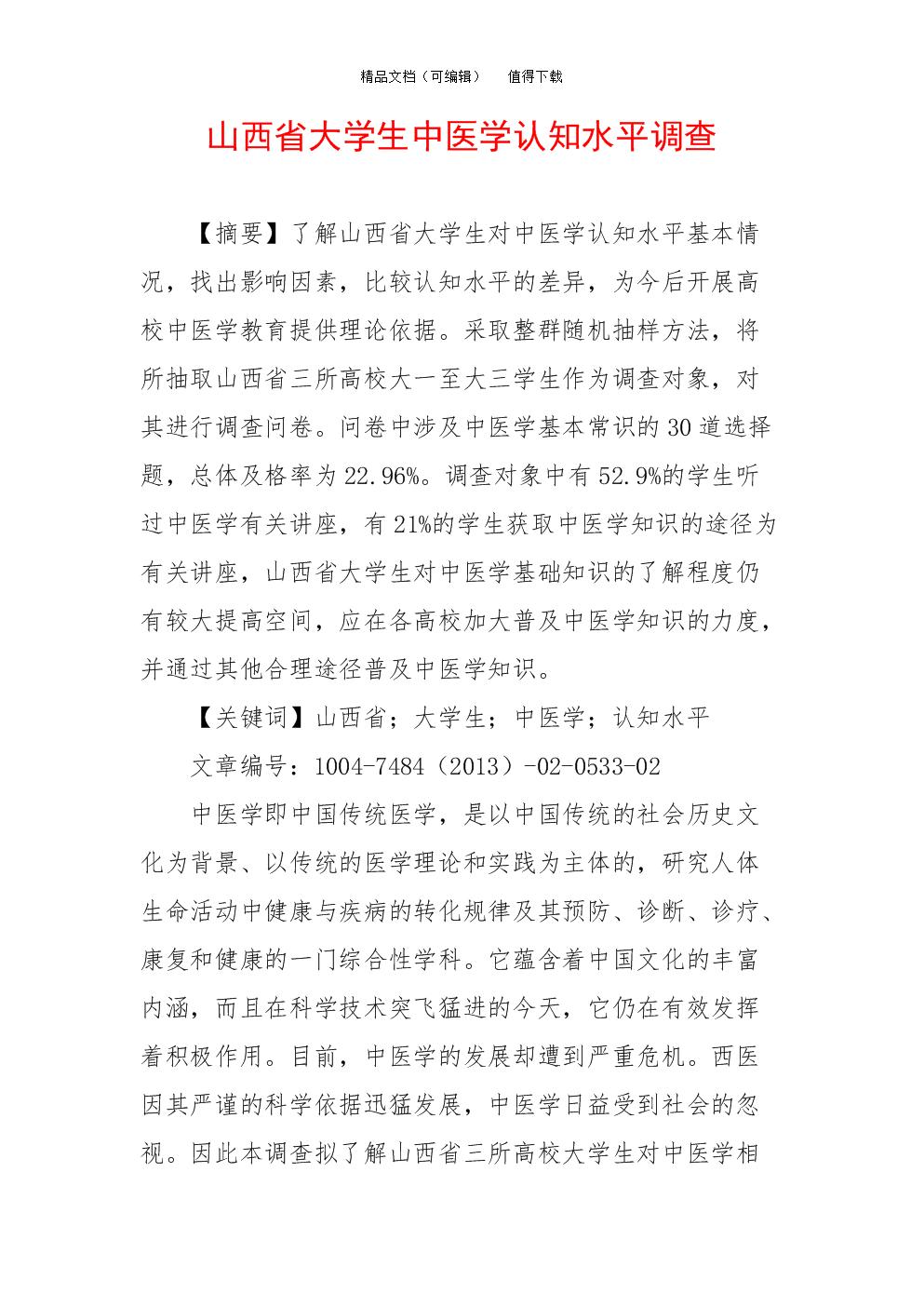 山西省大学生中医学认知水平调查.doc