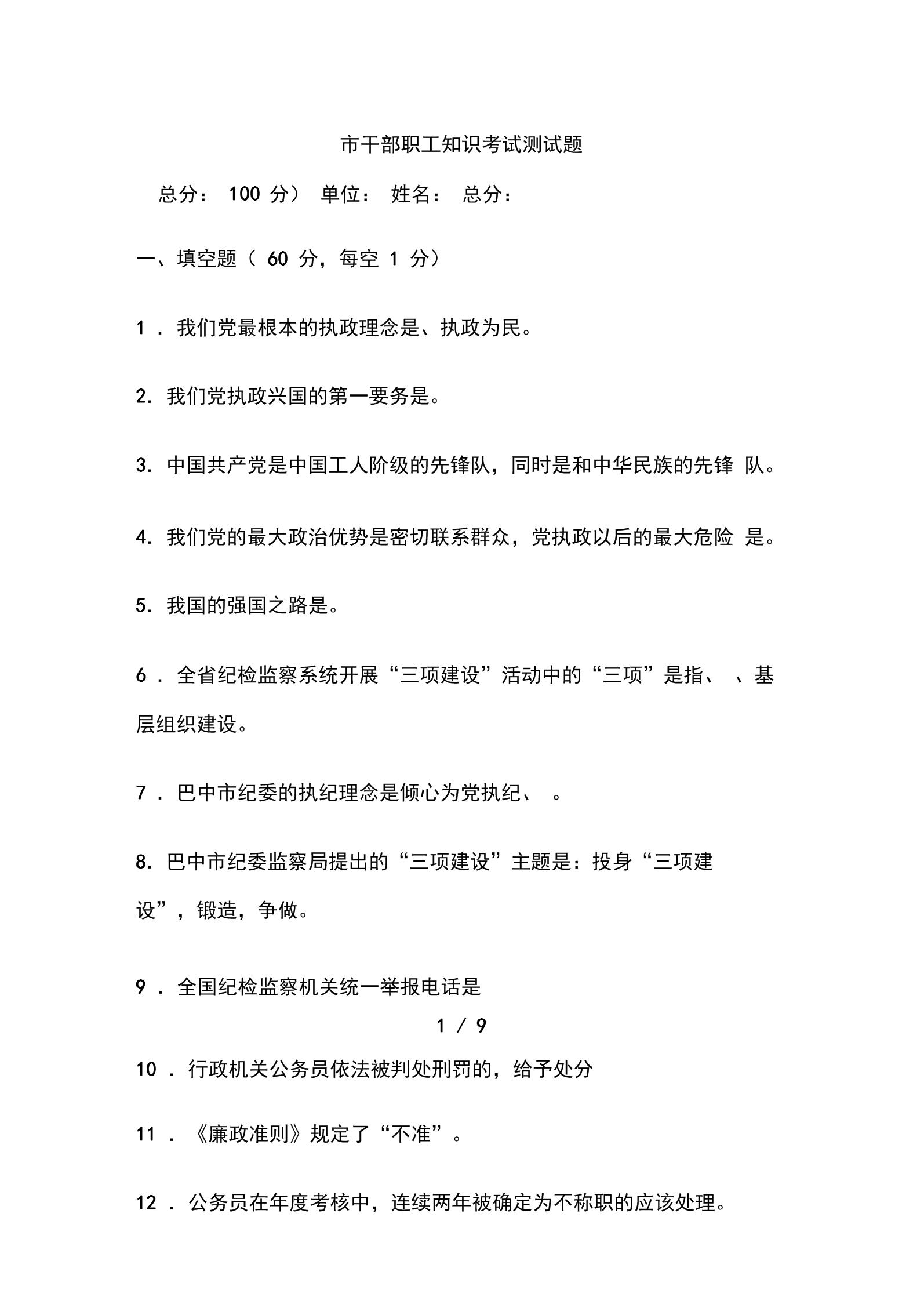 XX市干部职工知识考试测试题.docx