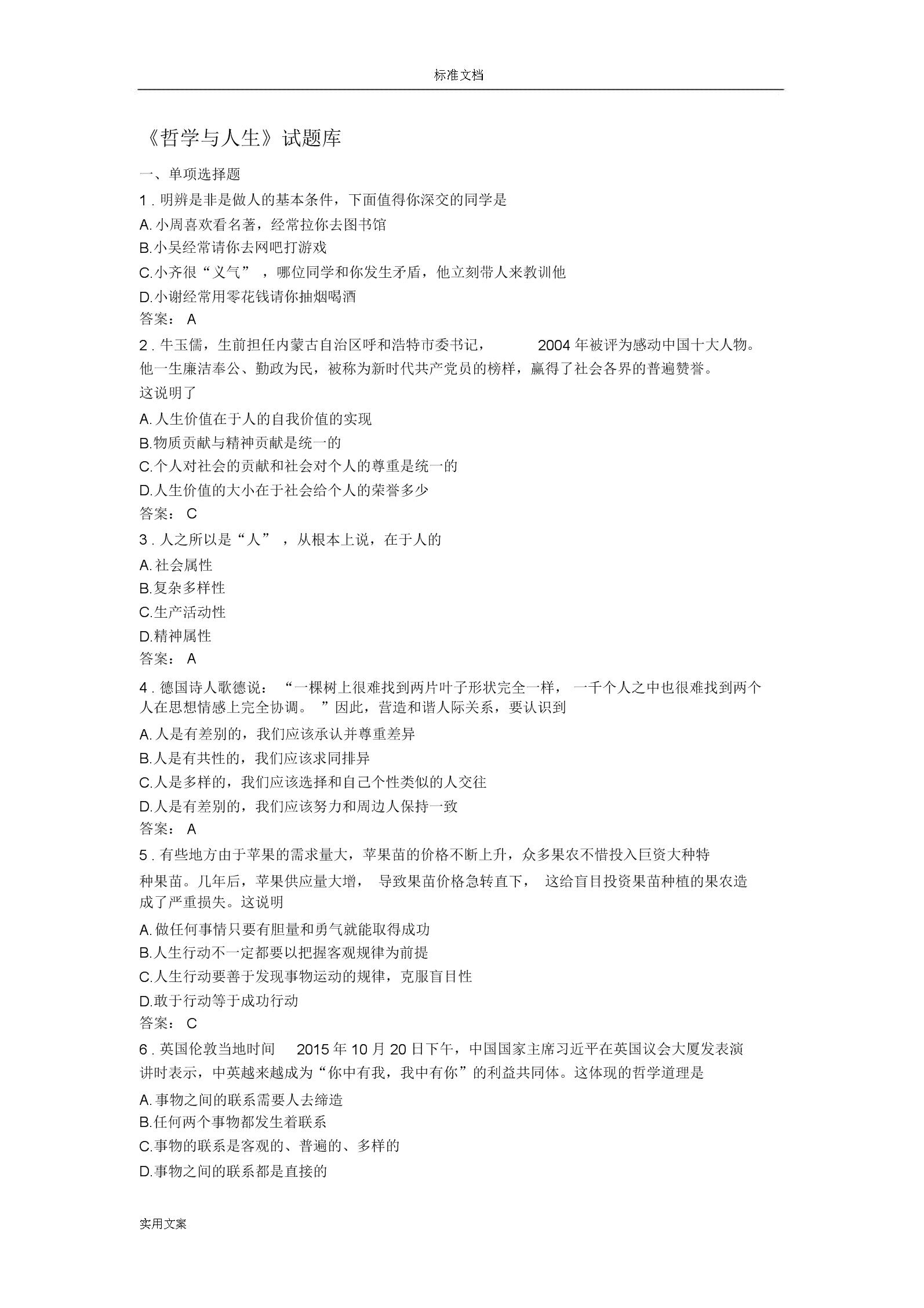 《哲学与人生》精彩试题库57015.docx