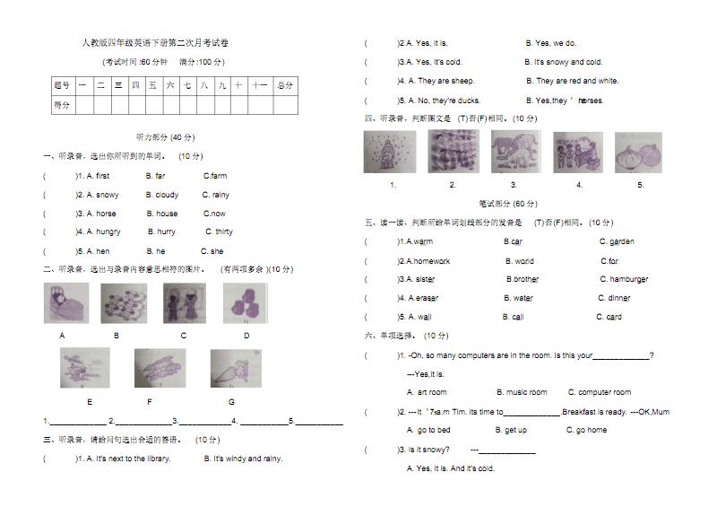 EP人教版P四年级英语下学期第二次月考试题(含答案听力材料) .pdf
