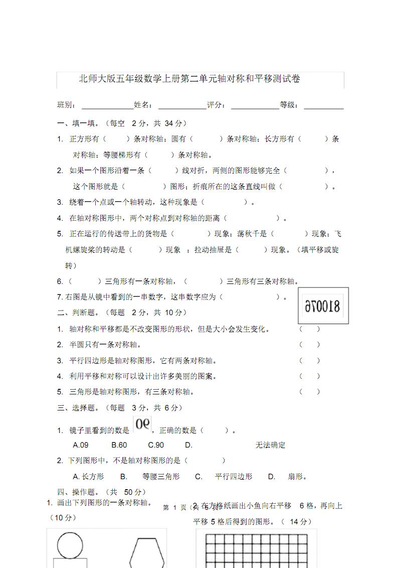 北师大版2020-2021学年五年级数学第一学期第二单元轴对称和平移测试卷 .pdf