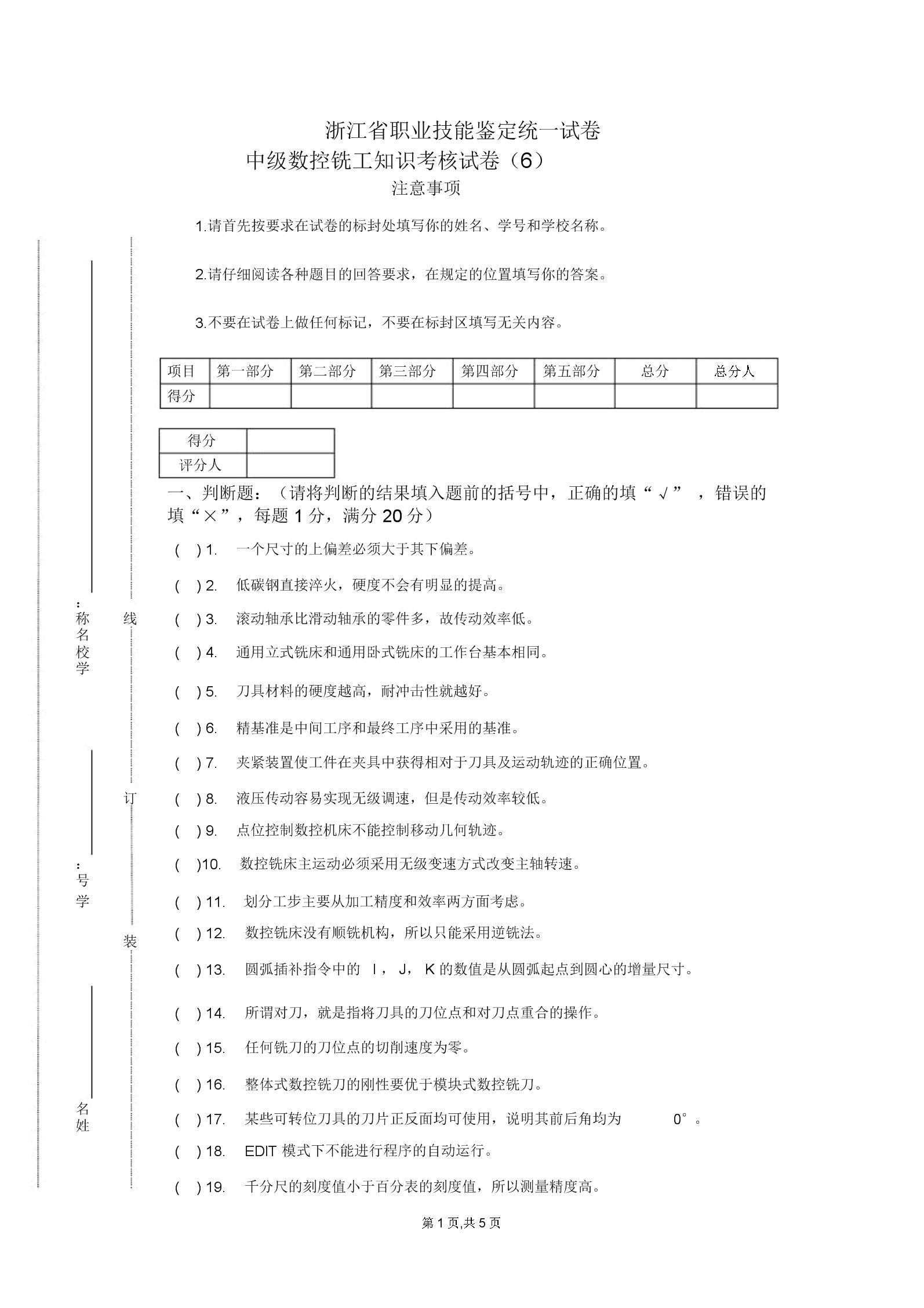 (数控加工)中级数控铣工知识试卷及答案.docx