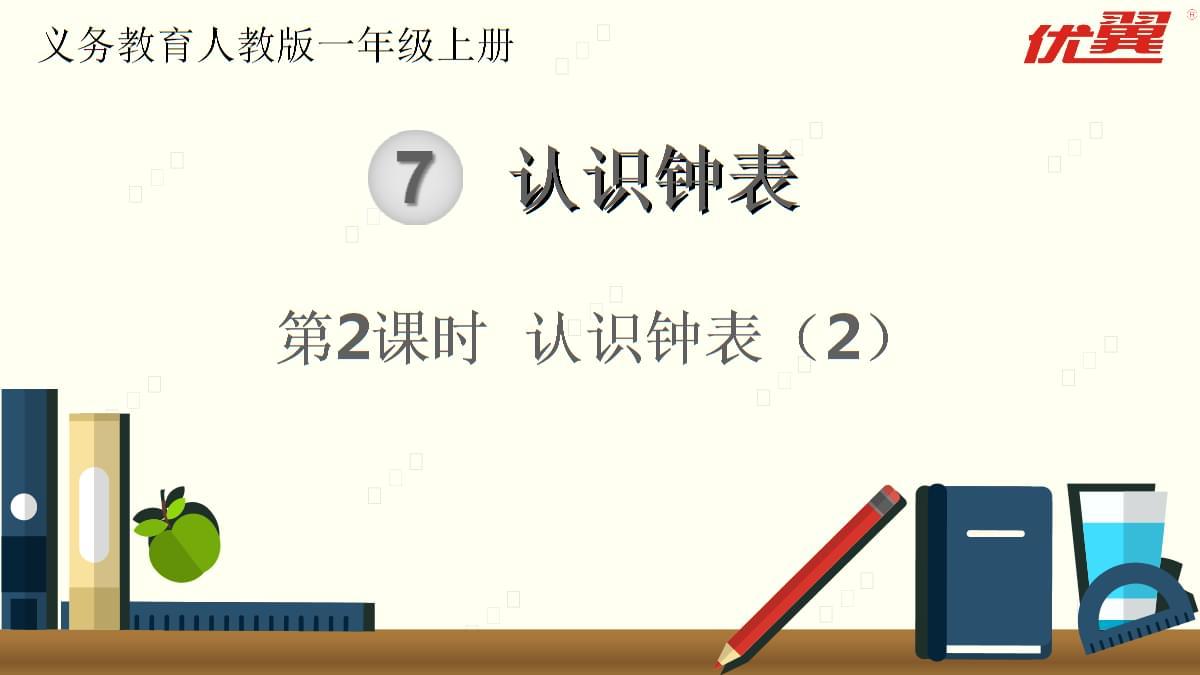 第2课时  认识钟表(2).ppt