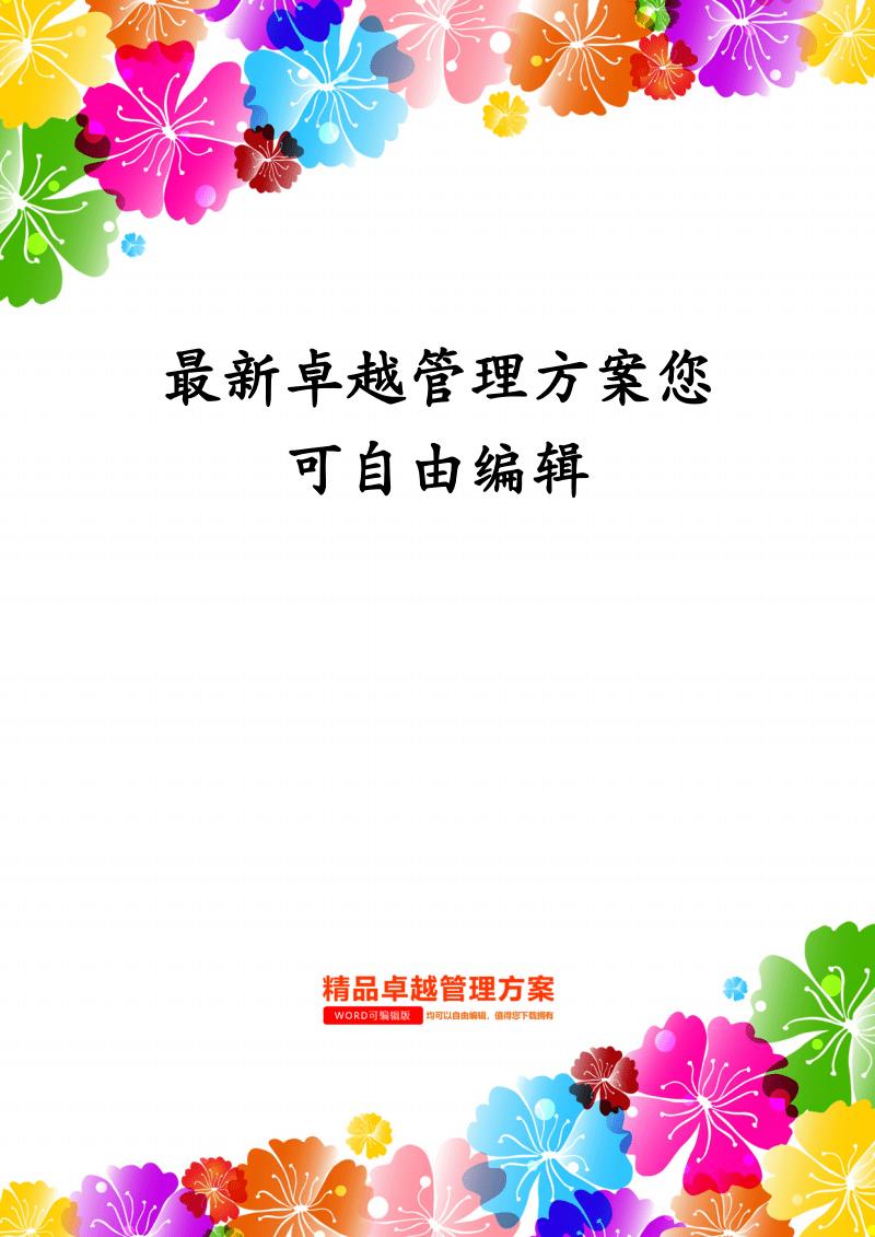 品质管理质量手册建筑集团三位体质量手册.pdf