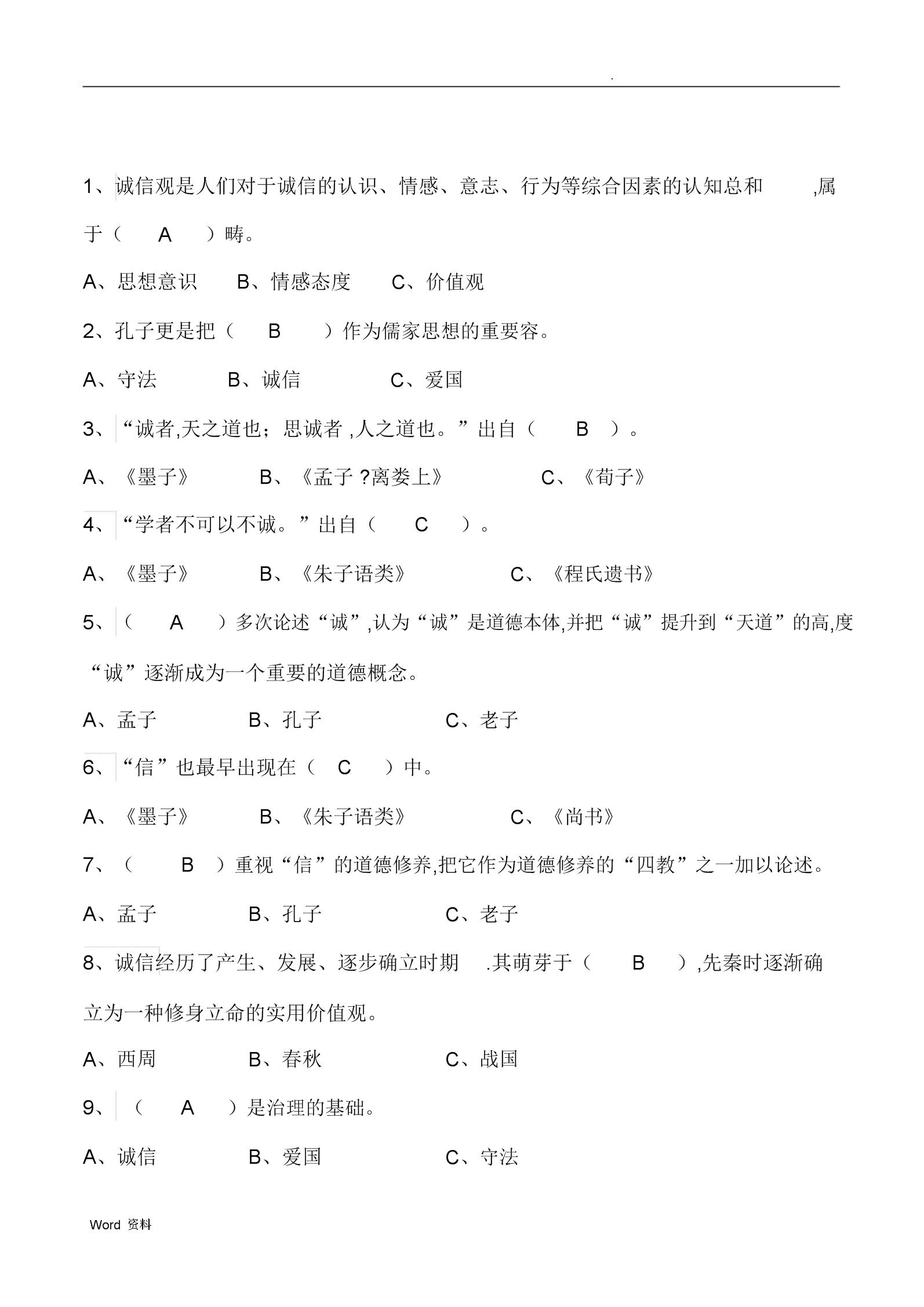 专业技术人员继续教育《诚信建设题库及答案》.doc