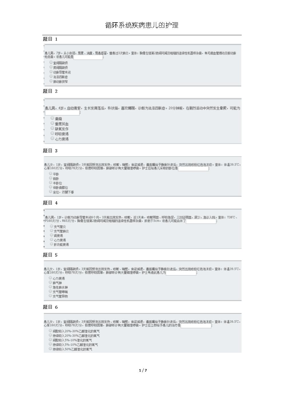 循环系统疾病患儿的护理.docx