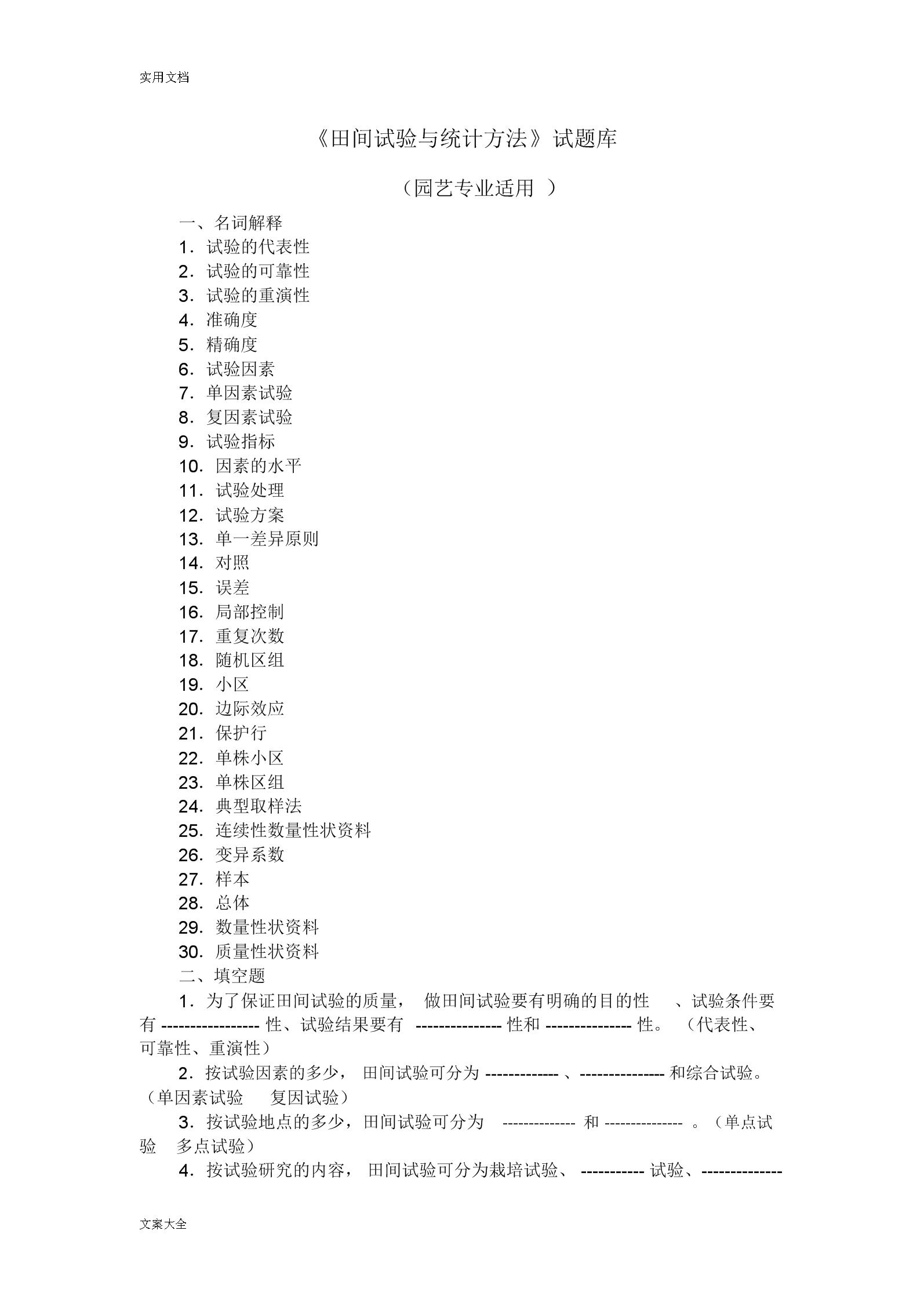 《田间试验与统计方法》精彩试题库.docx