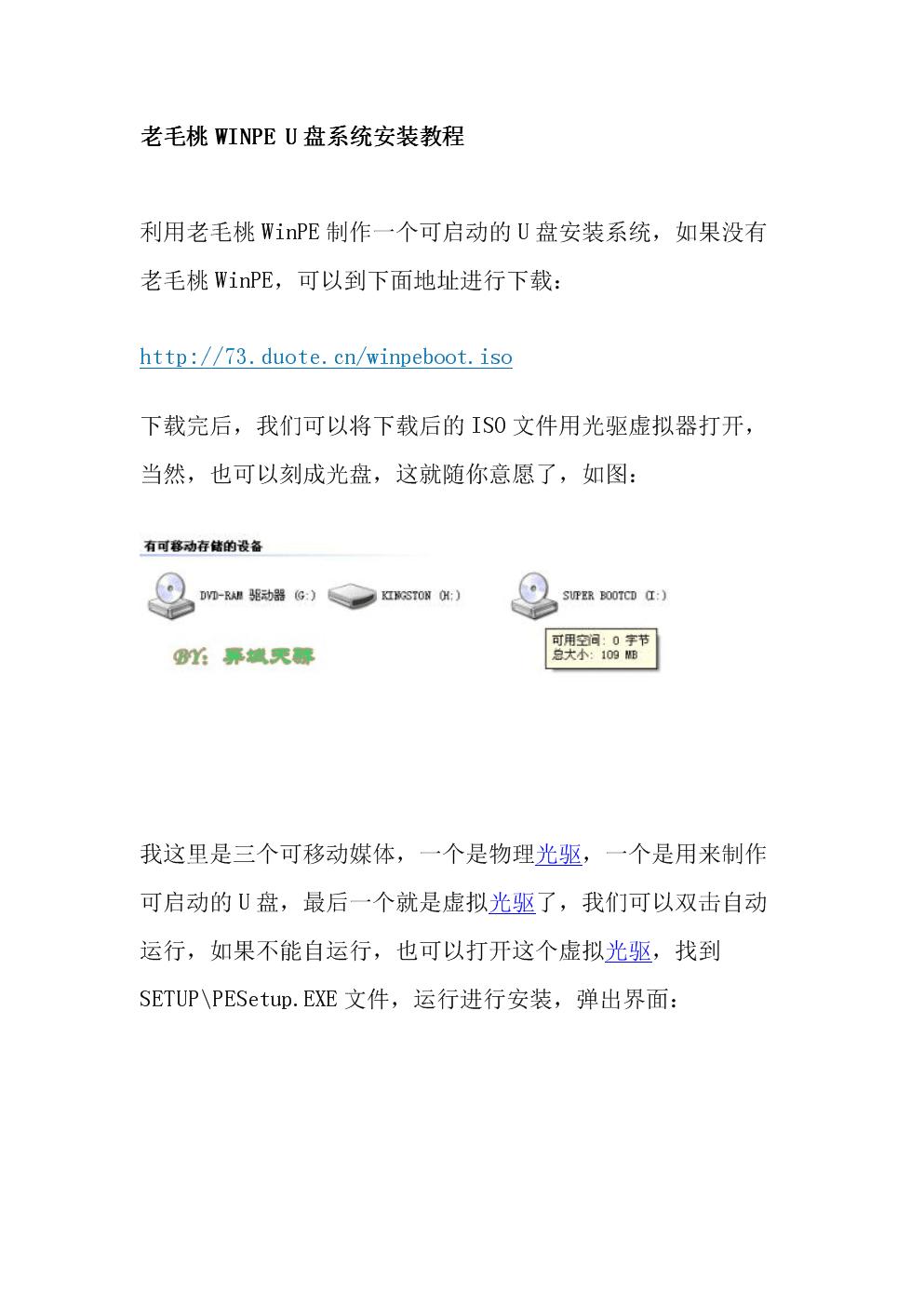 制作系统启动U盘图文教程.doc