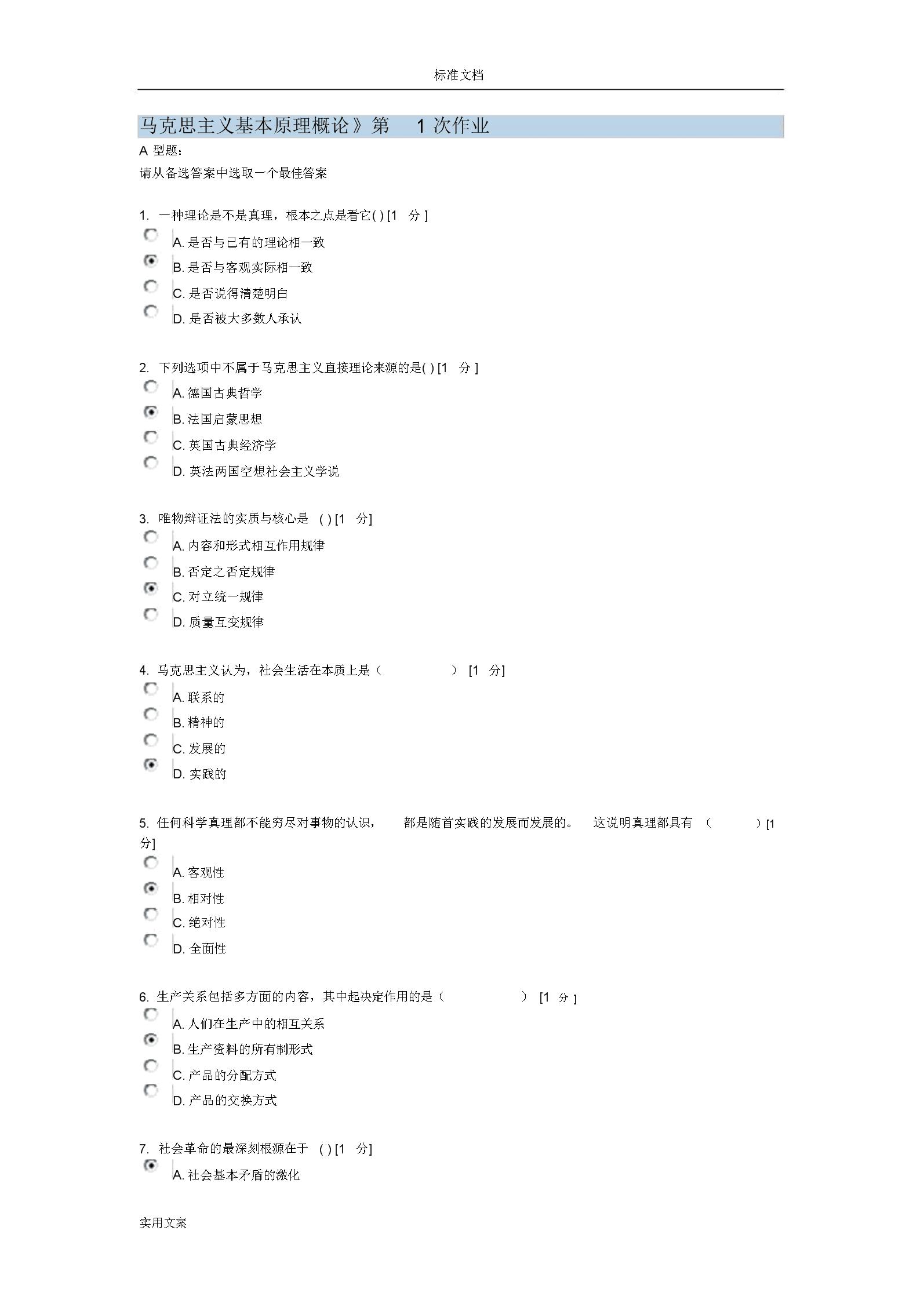 《马克思主义基本原理概论》16次作业.docx