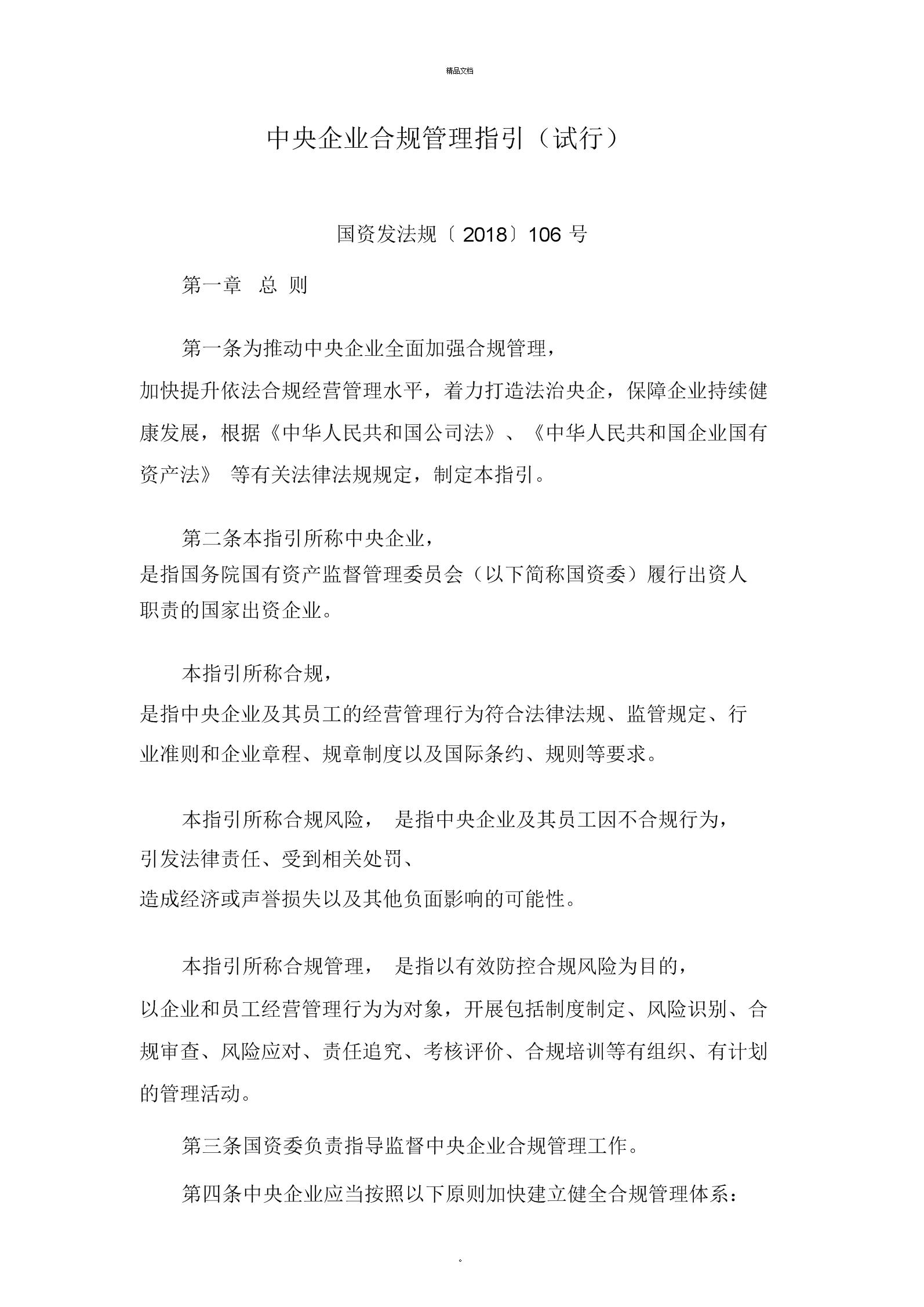 全文《中央企业合规管理指引试行》word版.doc