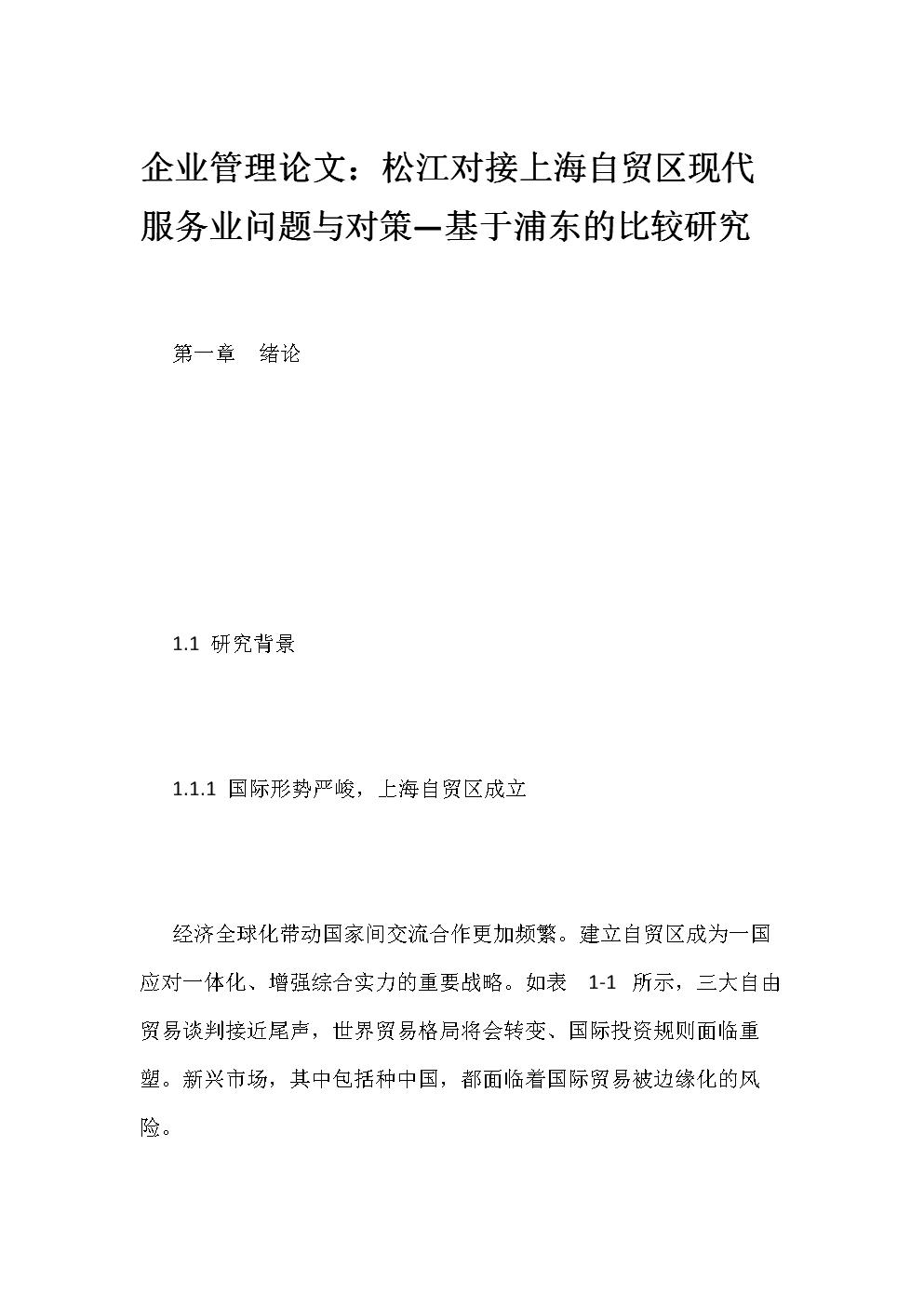 企业管理论文:松江对接上海自贸区现代服务业问题与对策—基于浦东的比较研究.docx