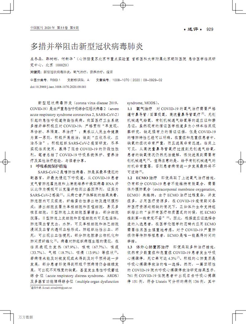 多措并举阻击新型冠状病毒肺炎.pdf