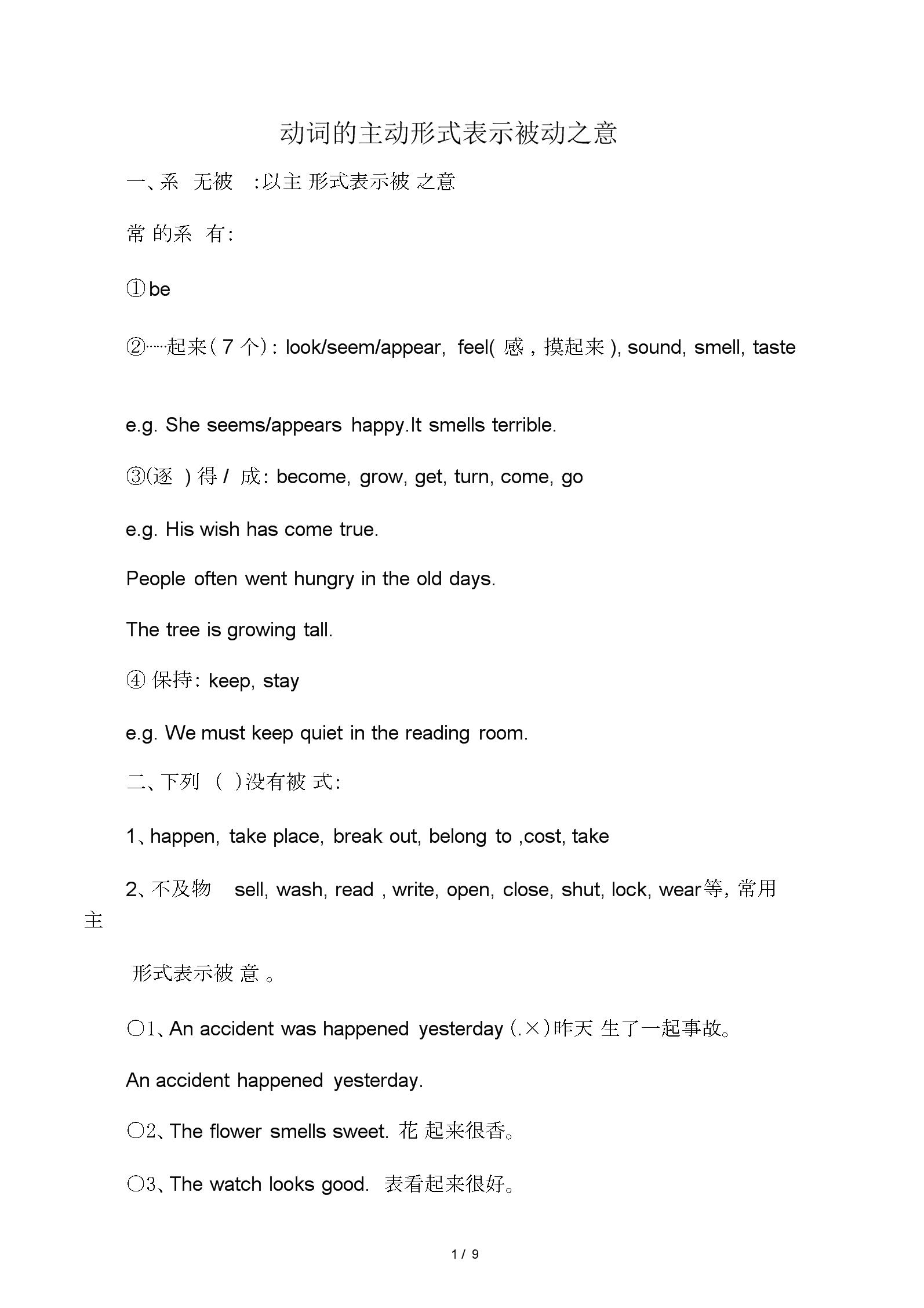 动词的主动形式表示被动之意附练习及答案.doc