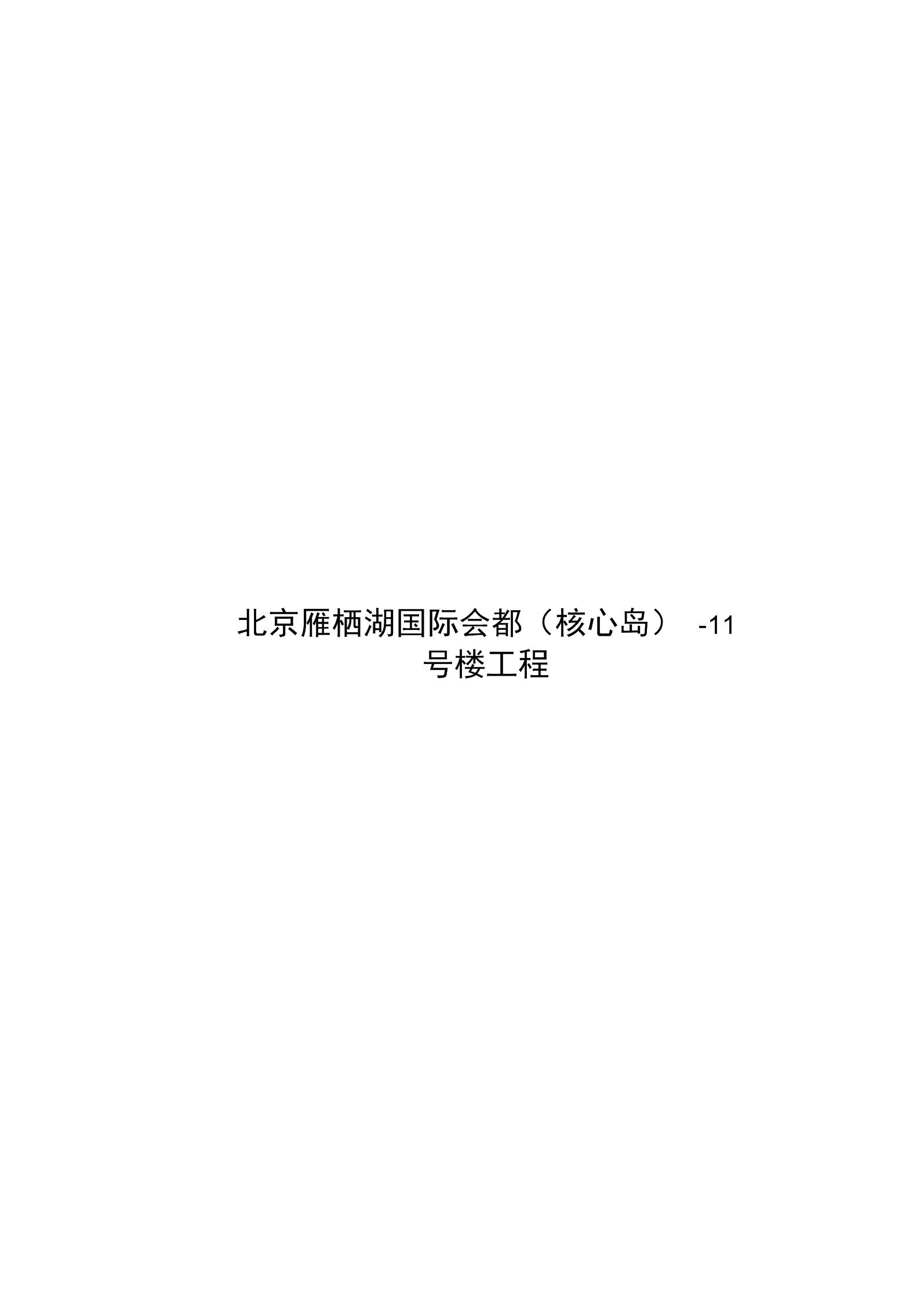 基础桩施工方案(冲击钻).docx
