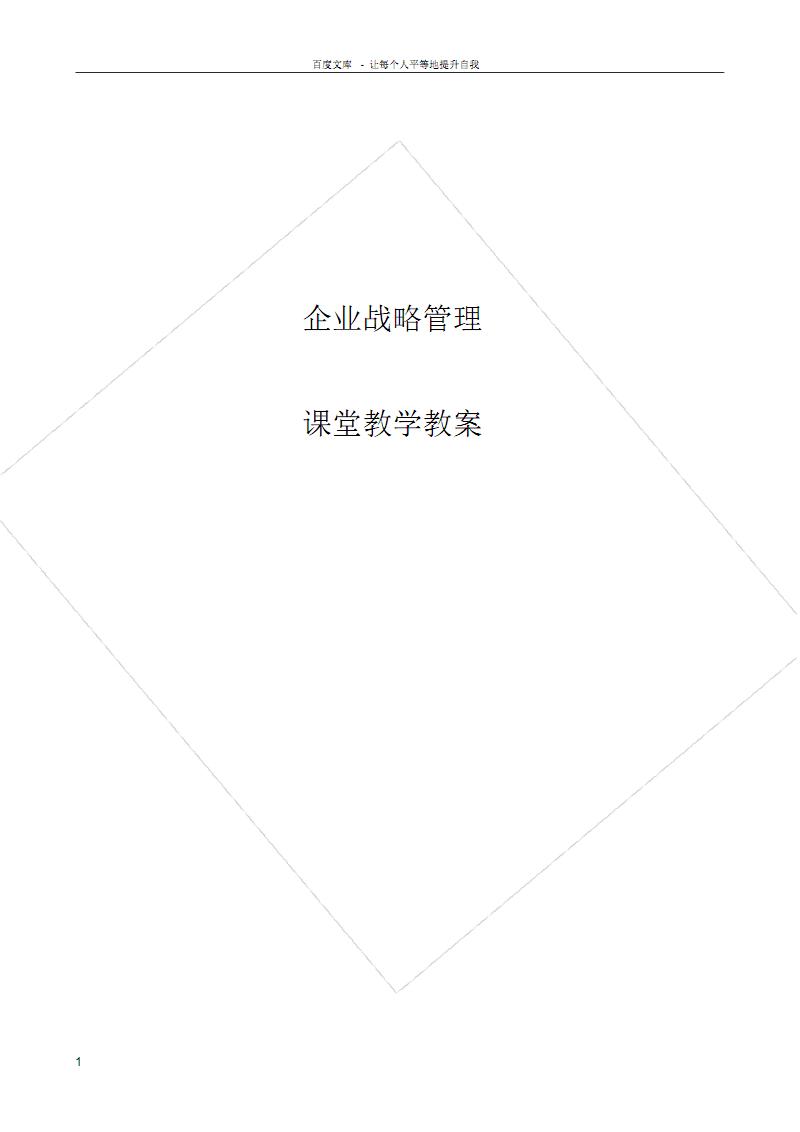战略管理电子教案.pdf