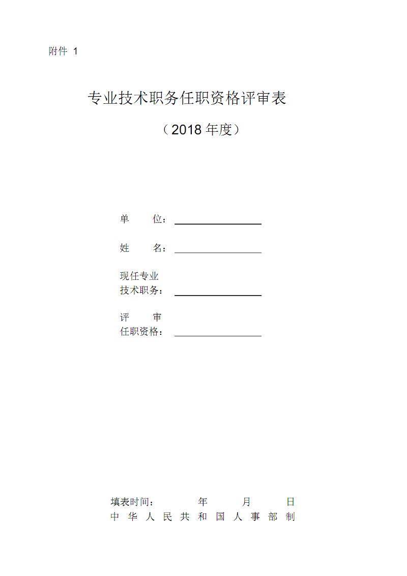 2018年专业技术职务任职资格评审表.pdf