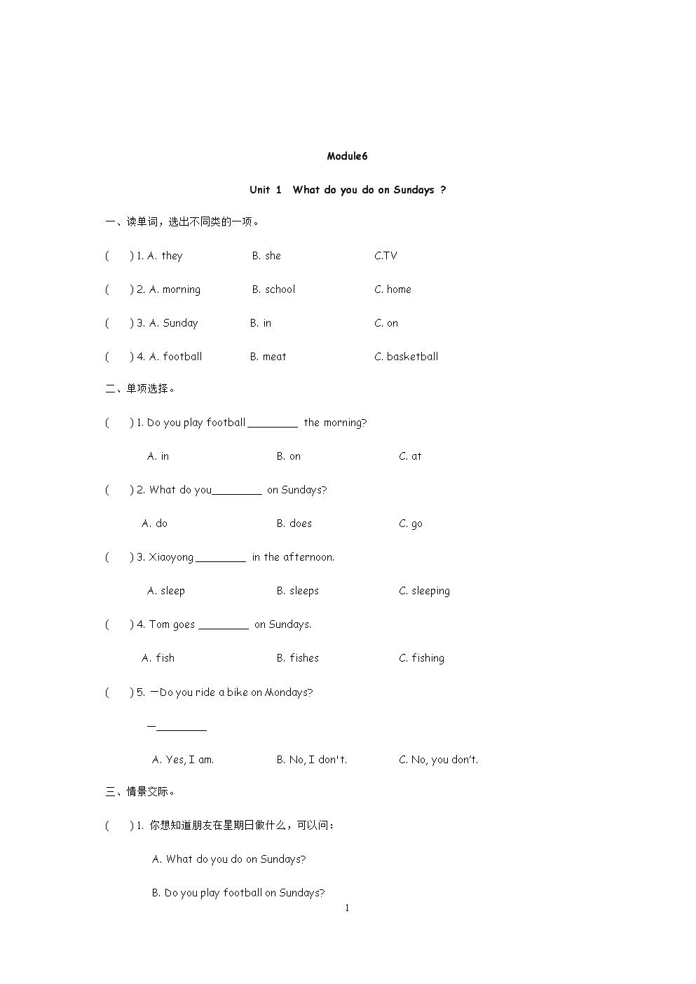 外研英语三年级下册 Module 6 Unit 1教案.docx