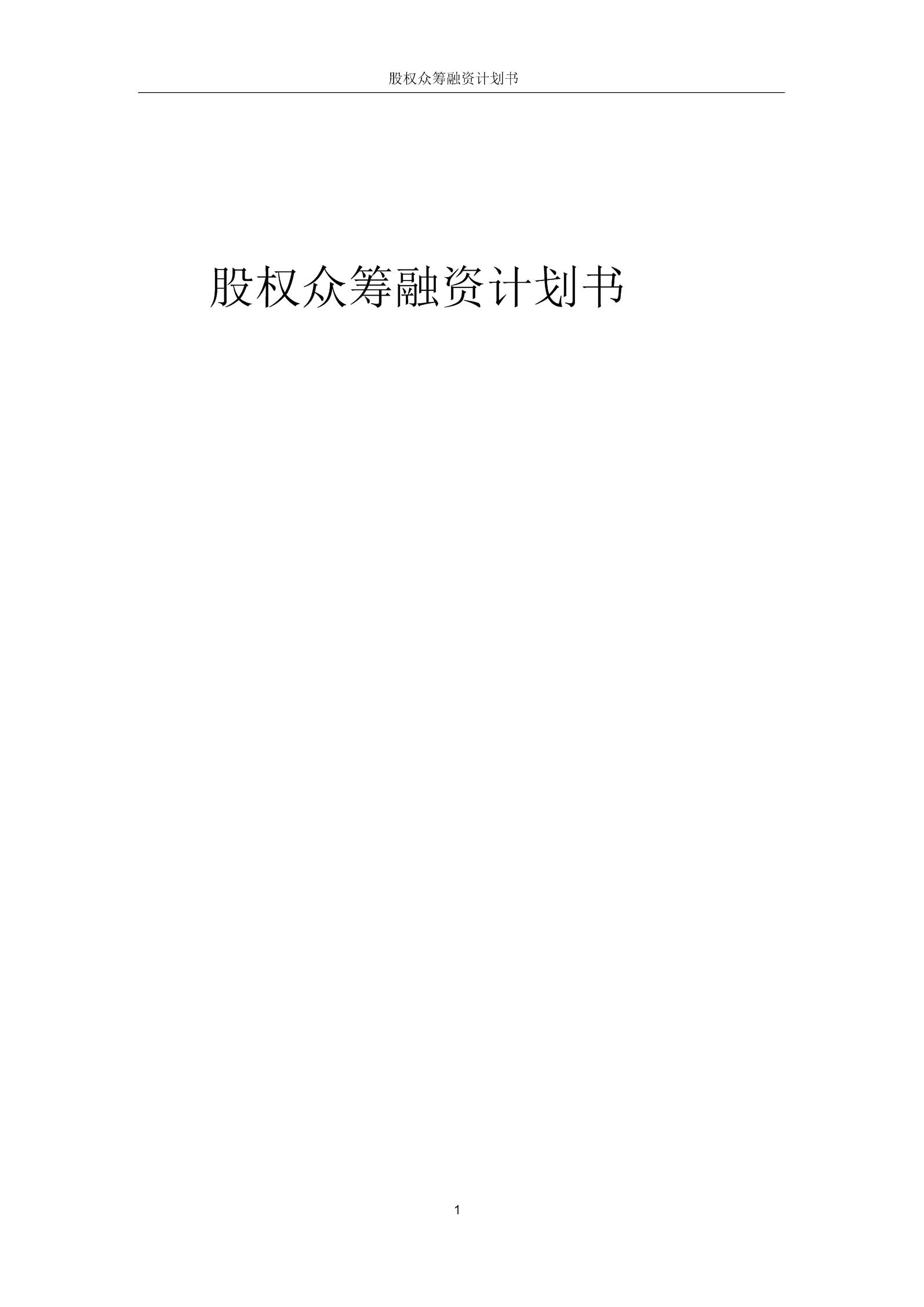股权众筹融资计划书-.docx