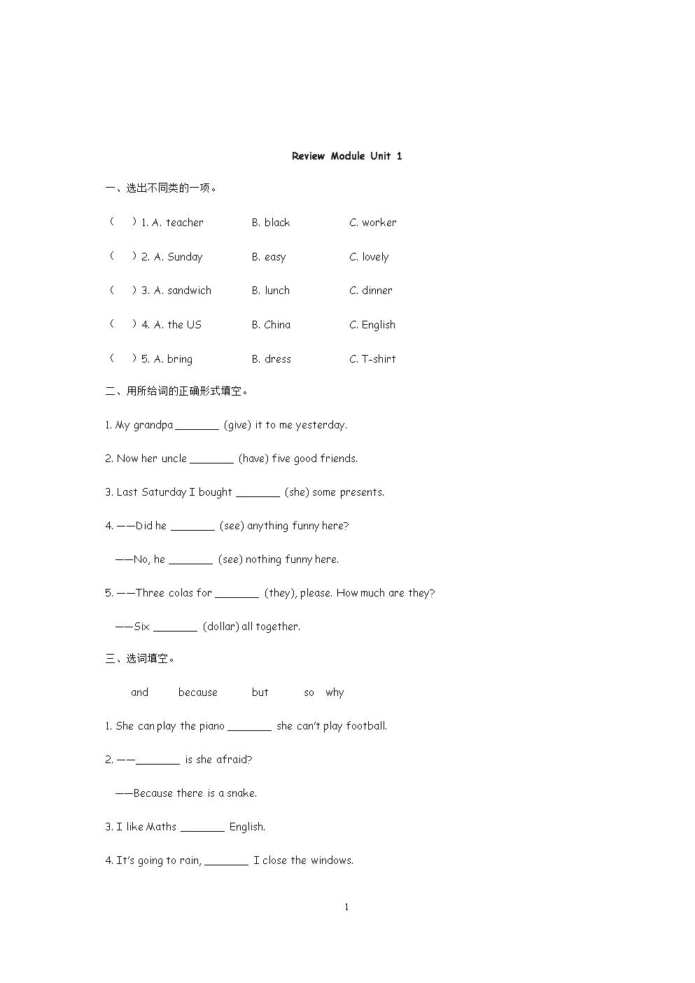 外研英语五年级下册 Review Module Unit 1教案.docx