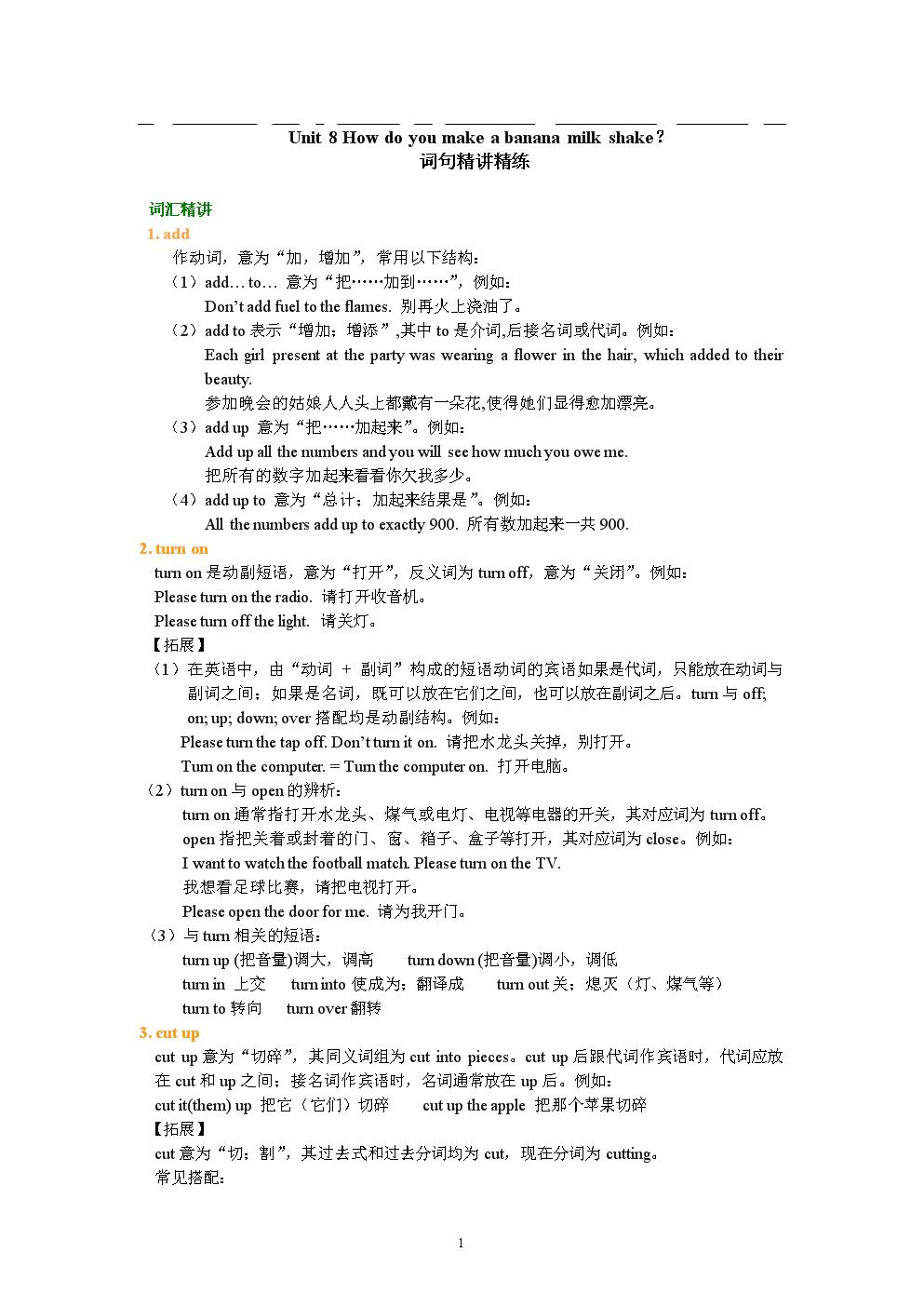 人教英语八年级上册13Unit 8 How do you make a banana milk shake 词句精讲精练.doc