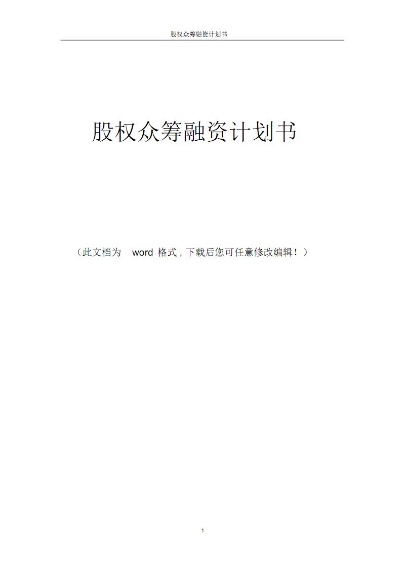 股权众筹融资计划书.pdf