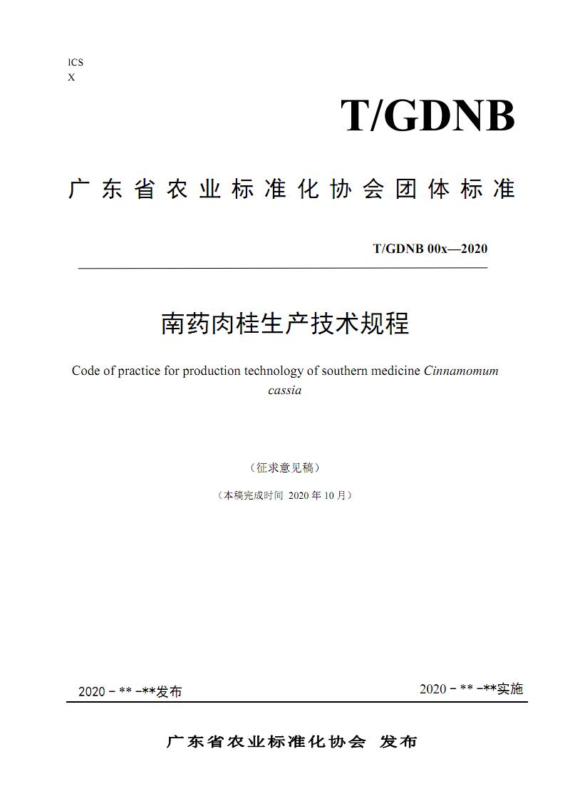 南药肉桂生产技术规程.pdf