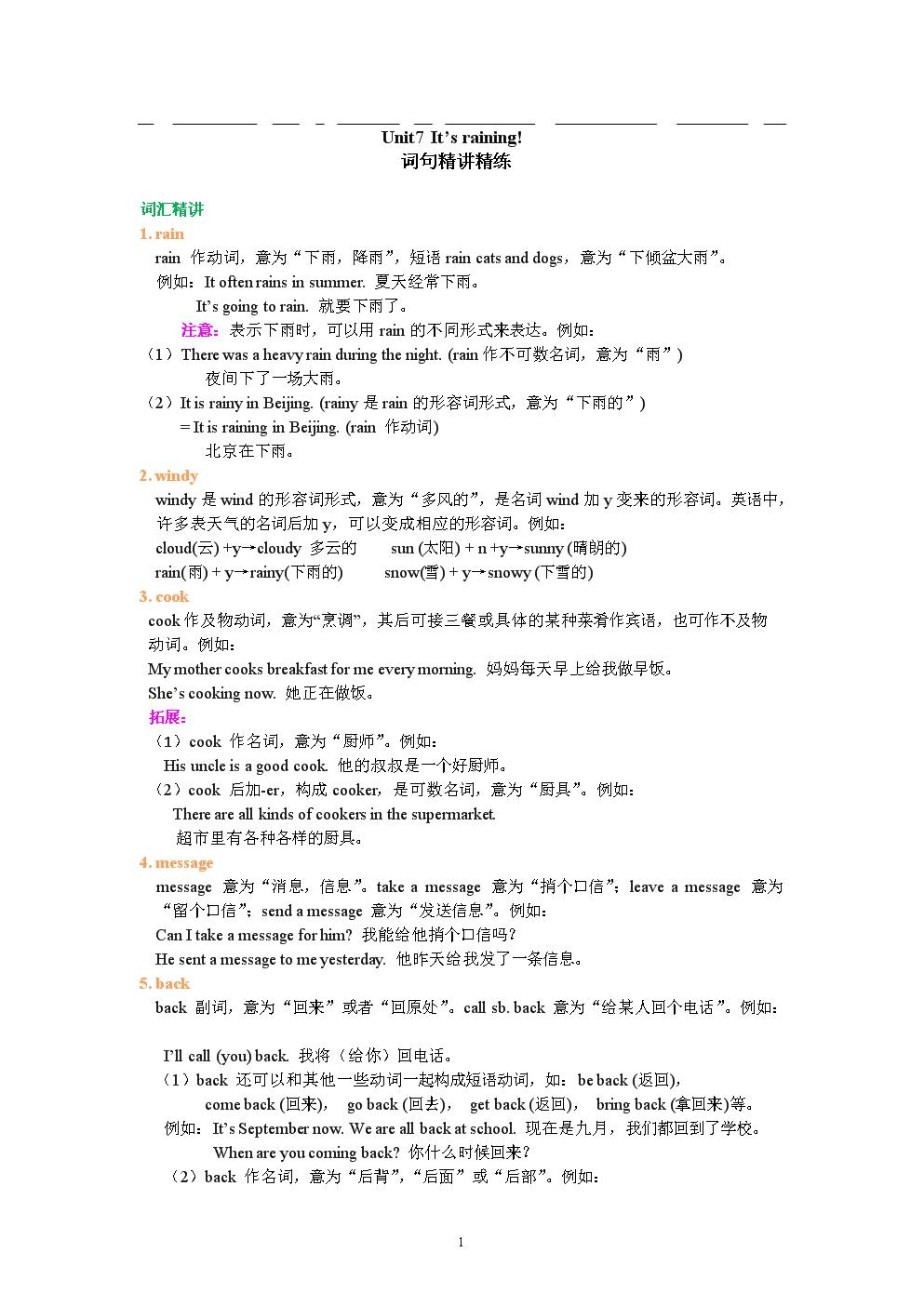 人教英语七年级下册Unit It's raining 词句精讲精练.doc