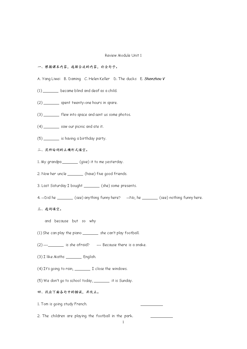 外研英语六年级下册Review Module Unit 1教案.docx