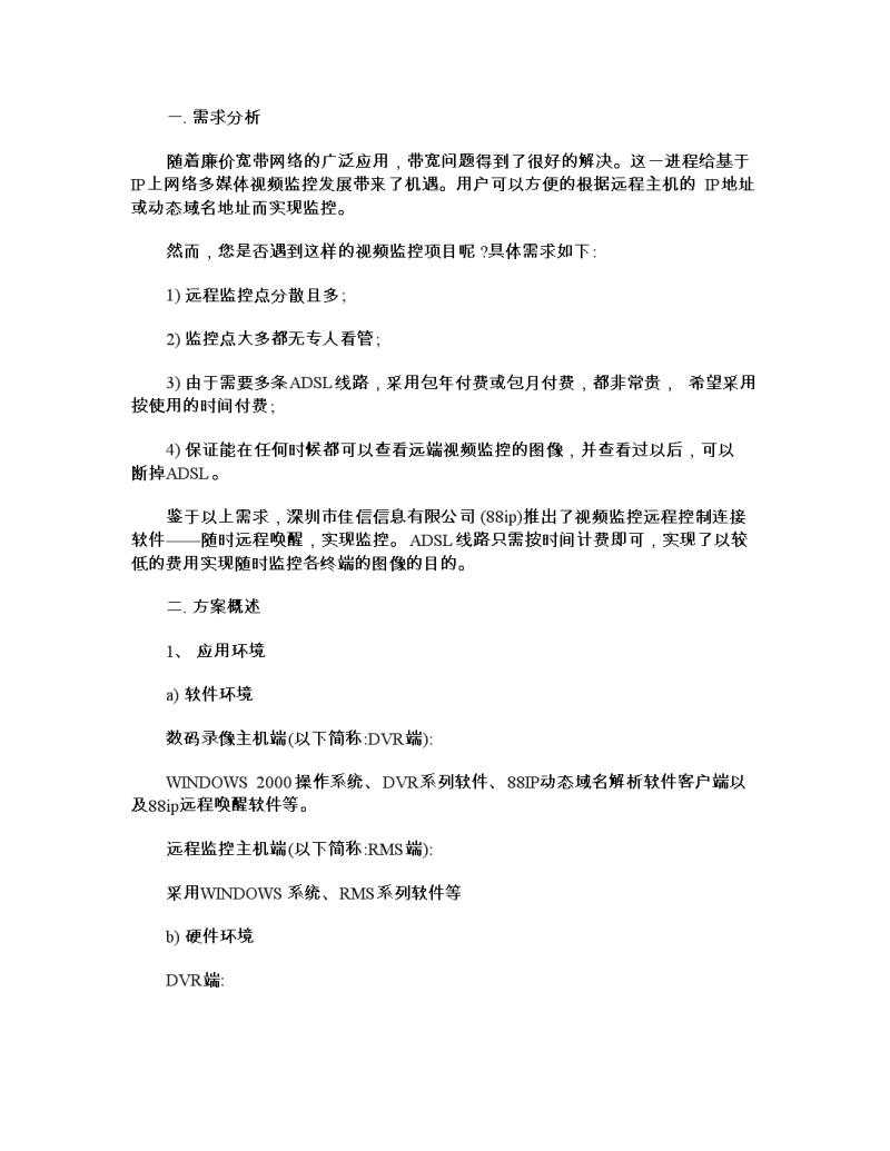 88ip视频监控远程唤醒解决方案.pdf
