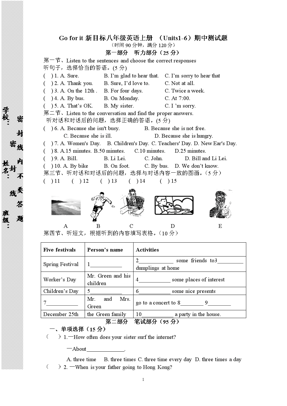 G fr it新目标八年级英语上册(Units-)期中测试题.doc