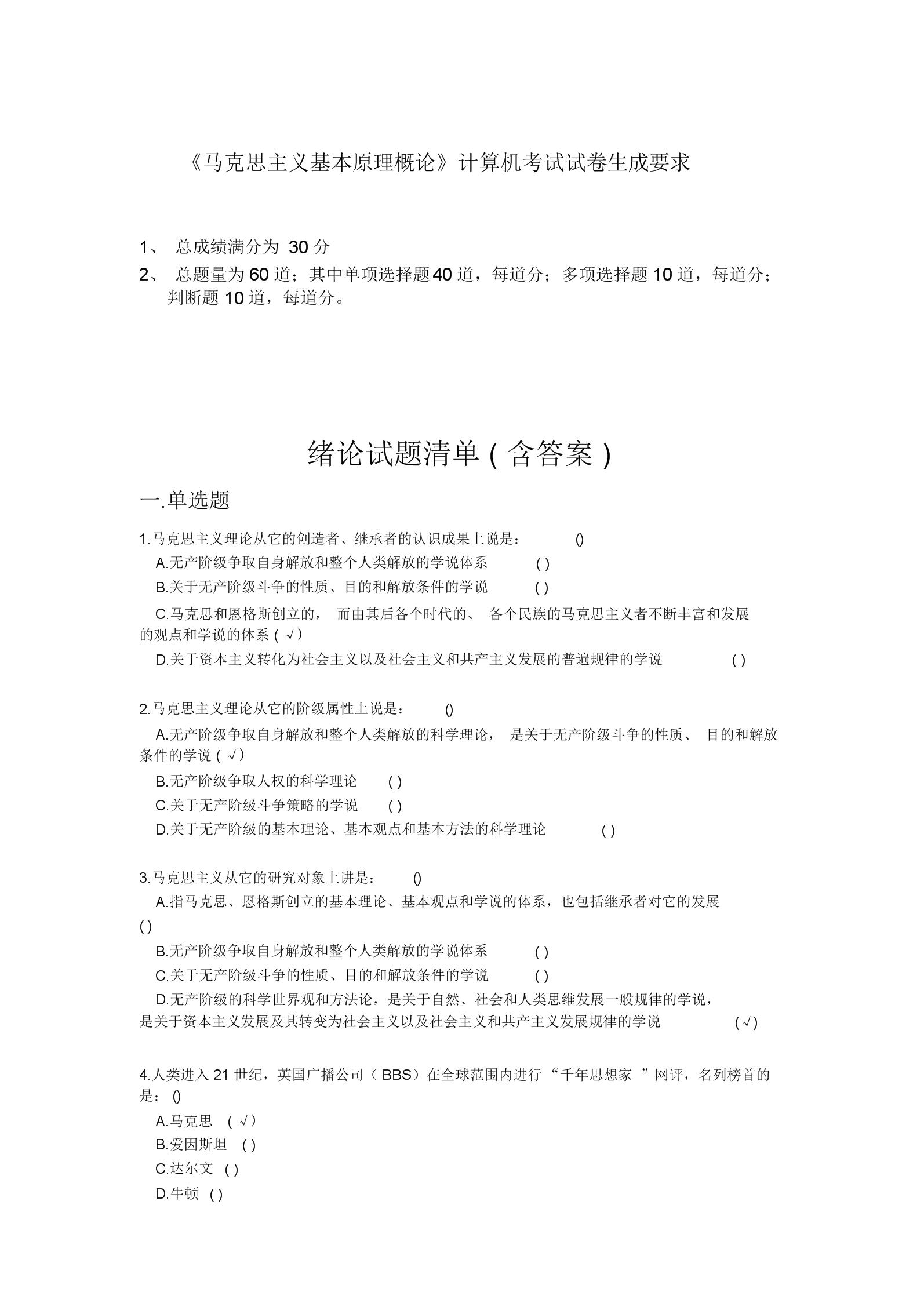 马原课机考试题库绪论试题及答案.docx