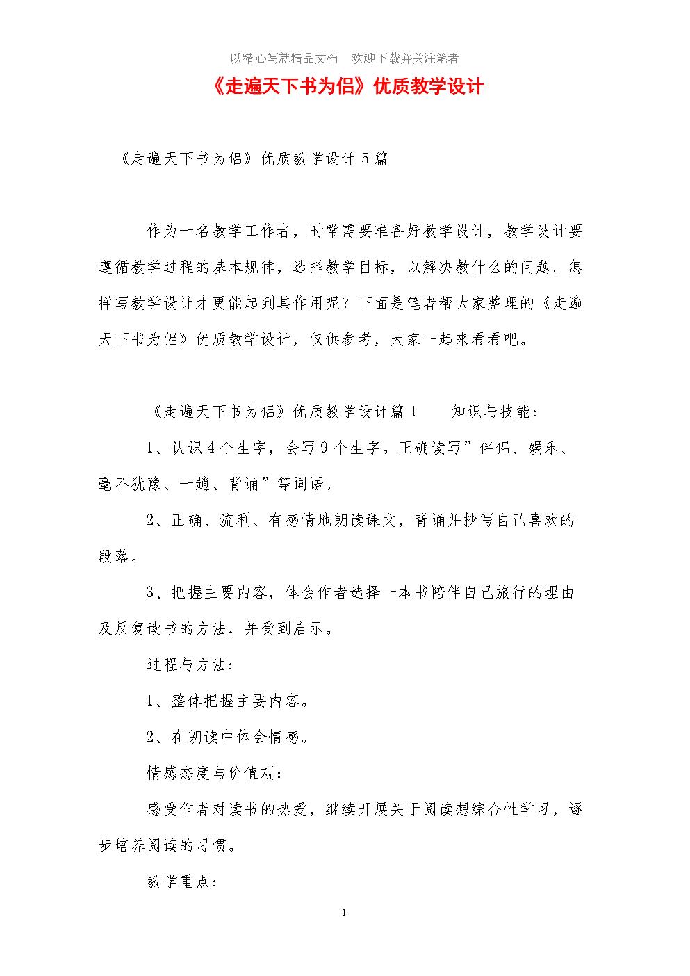 《走遍天下书为侣》优质教学设计方案.doc