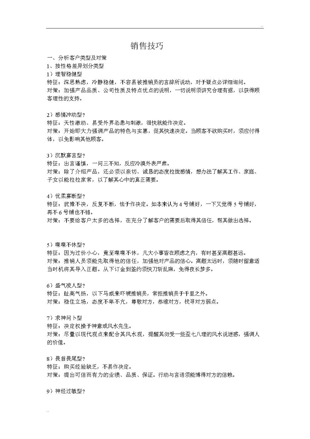 地产销售之销售技巧培训资料.doc