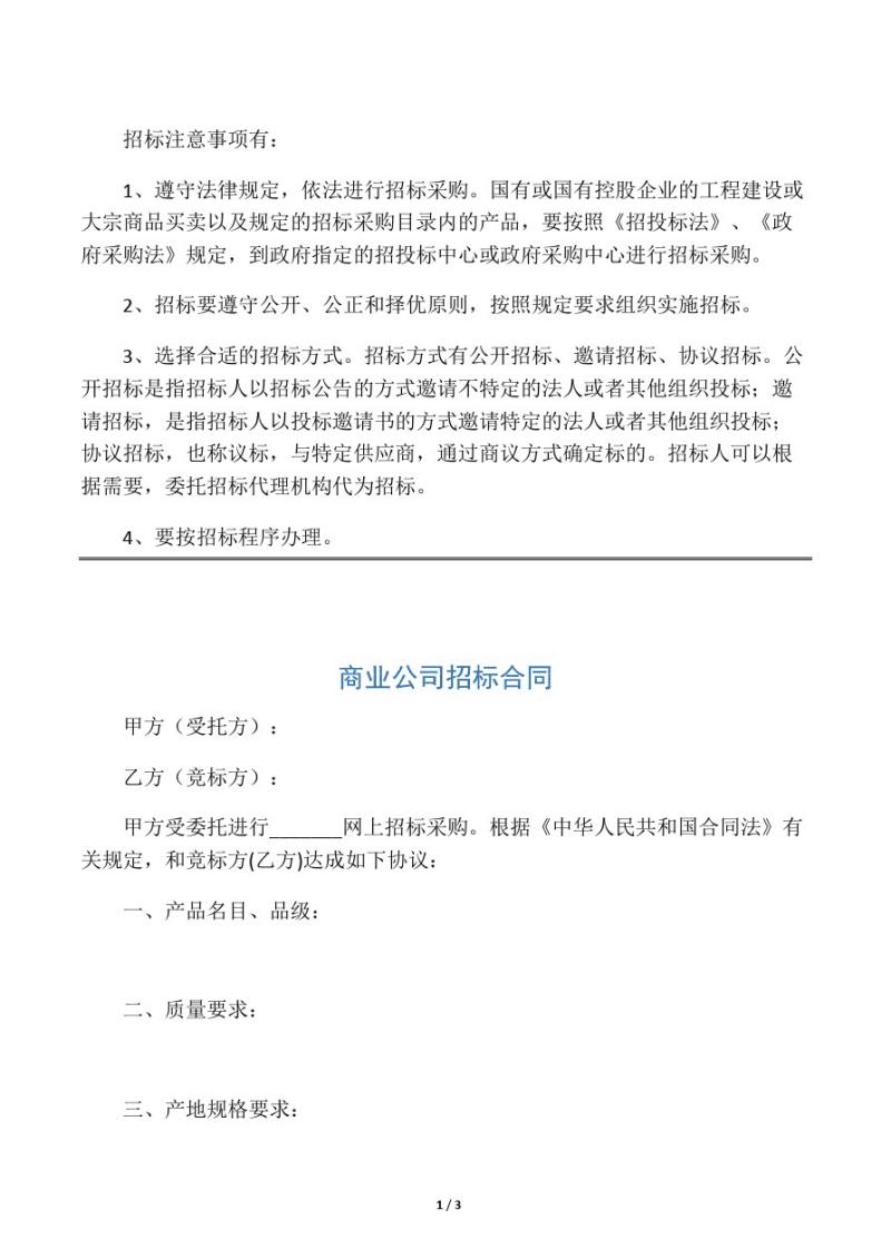 商业公司招标合同范文.pdf