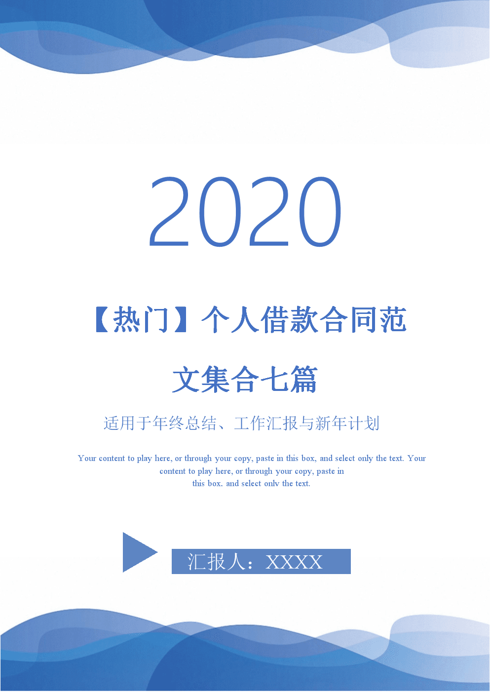【热门】个人借款合同范文集合七篇.doc