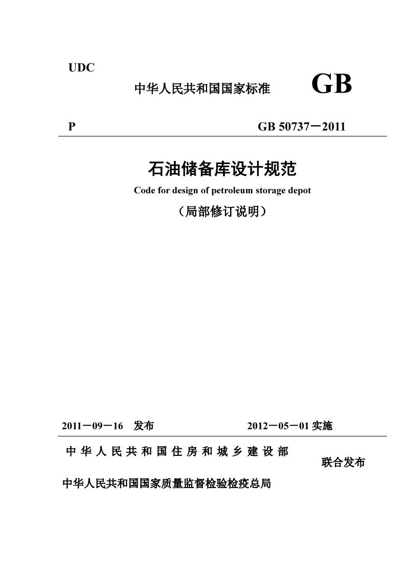 石油储备库设计规范GB50737-2011(2020年局部修订条文).pdf