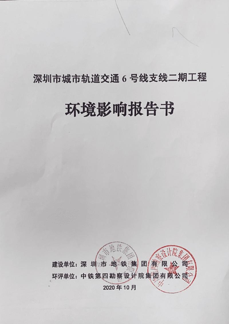 深圳市城市轨道交通6号线支线二期工程环境影响报告书.pdf