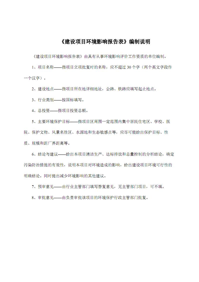 珠海市益天技术有限公司电子信息产业基地项目环境影响报告表.pdf