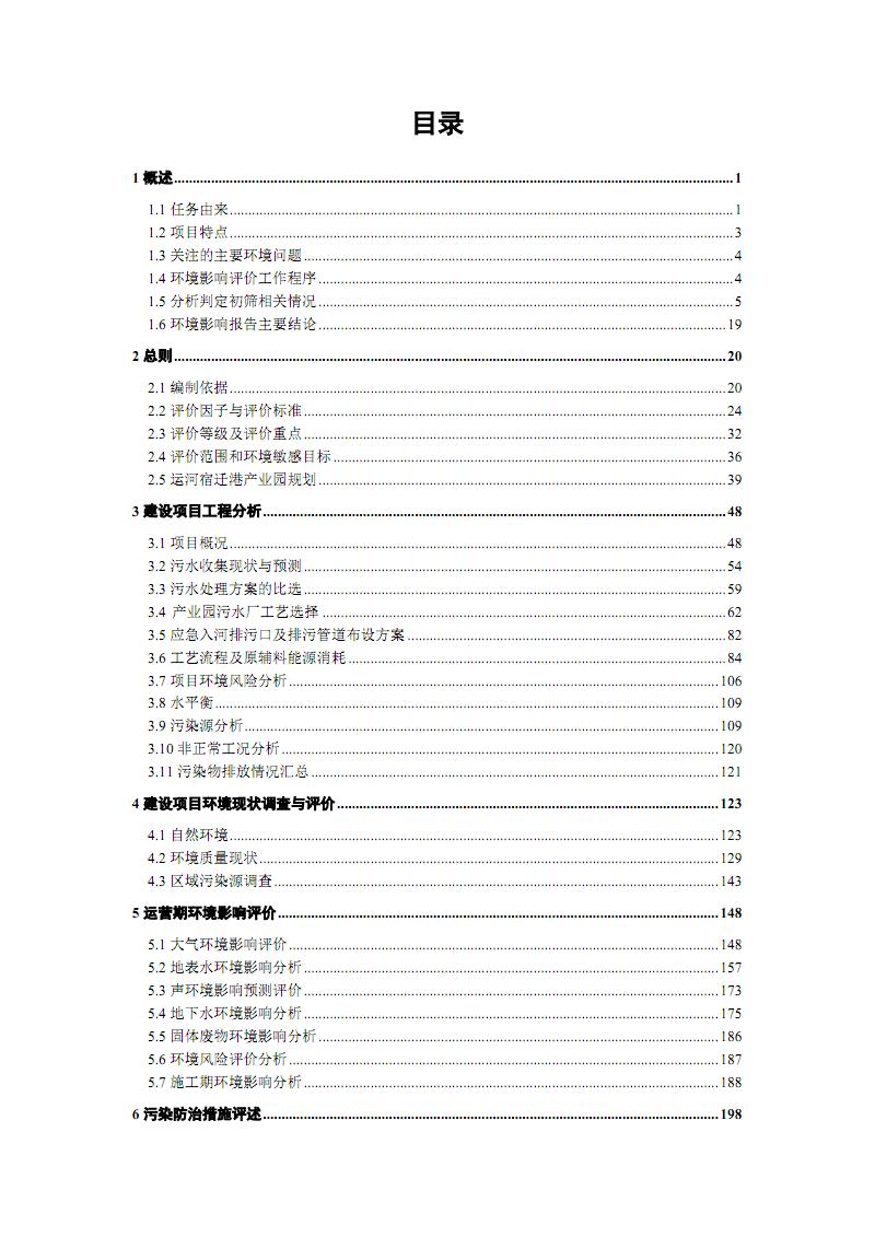 运河宿迁港水生态处理项目环境影响评价报告书.pdf
