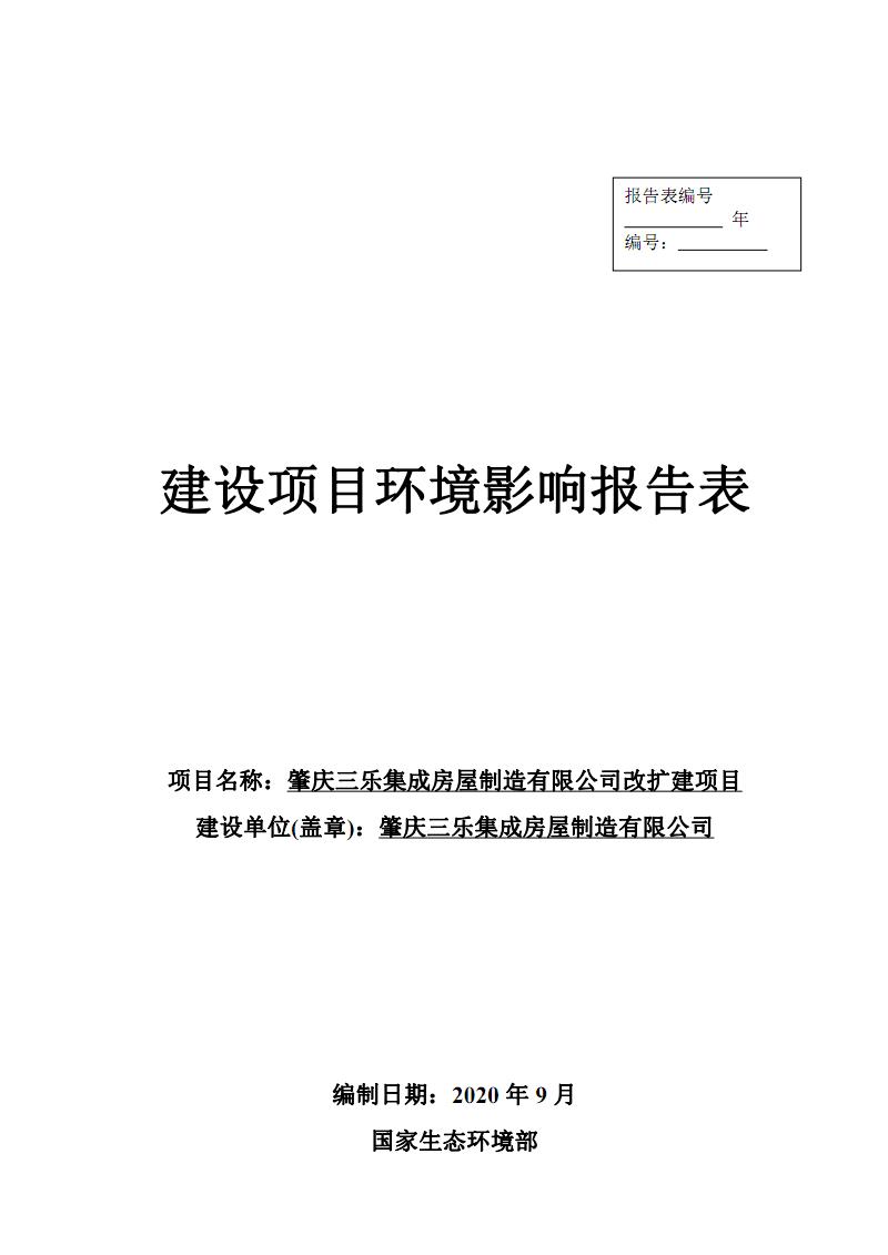 肇庆三乐集成房屋制造有限公司改扩建项目环境影响报告表.pdf