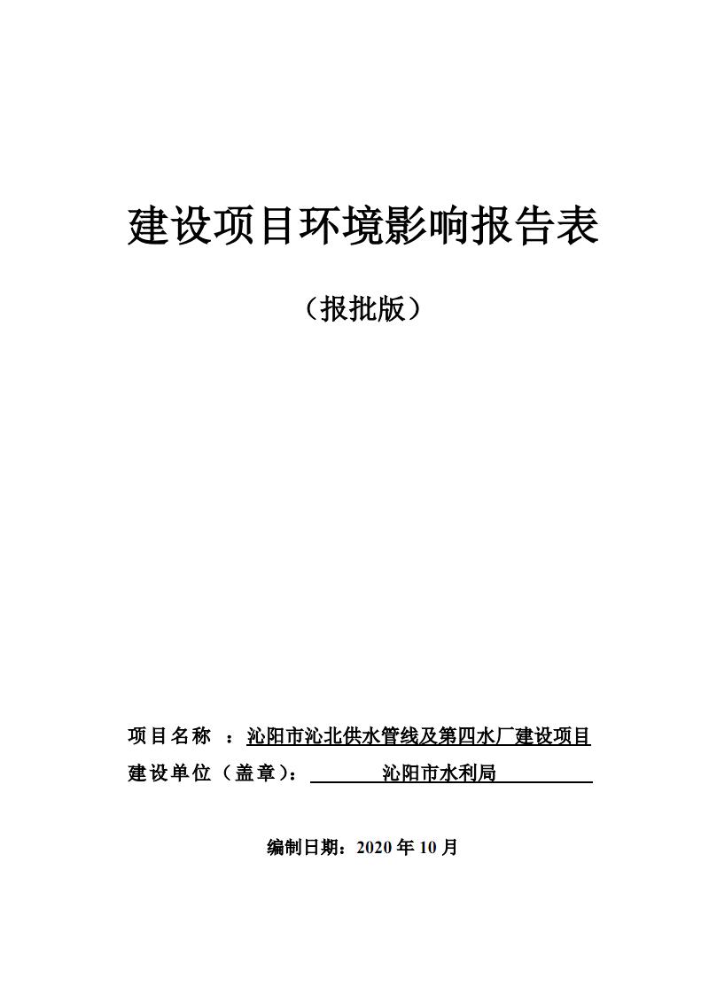 沁北供水管线及第四水厂建设项目环境影响报告表.pdf