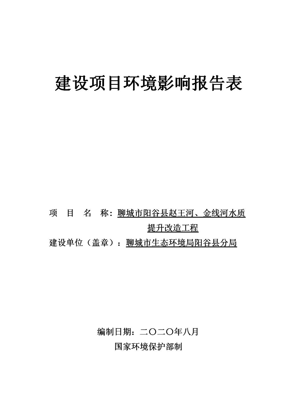 聊城市阳谷县赵王河、金线河水质提升改造工程环境影响报告表.docx