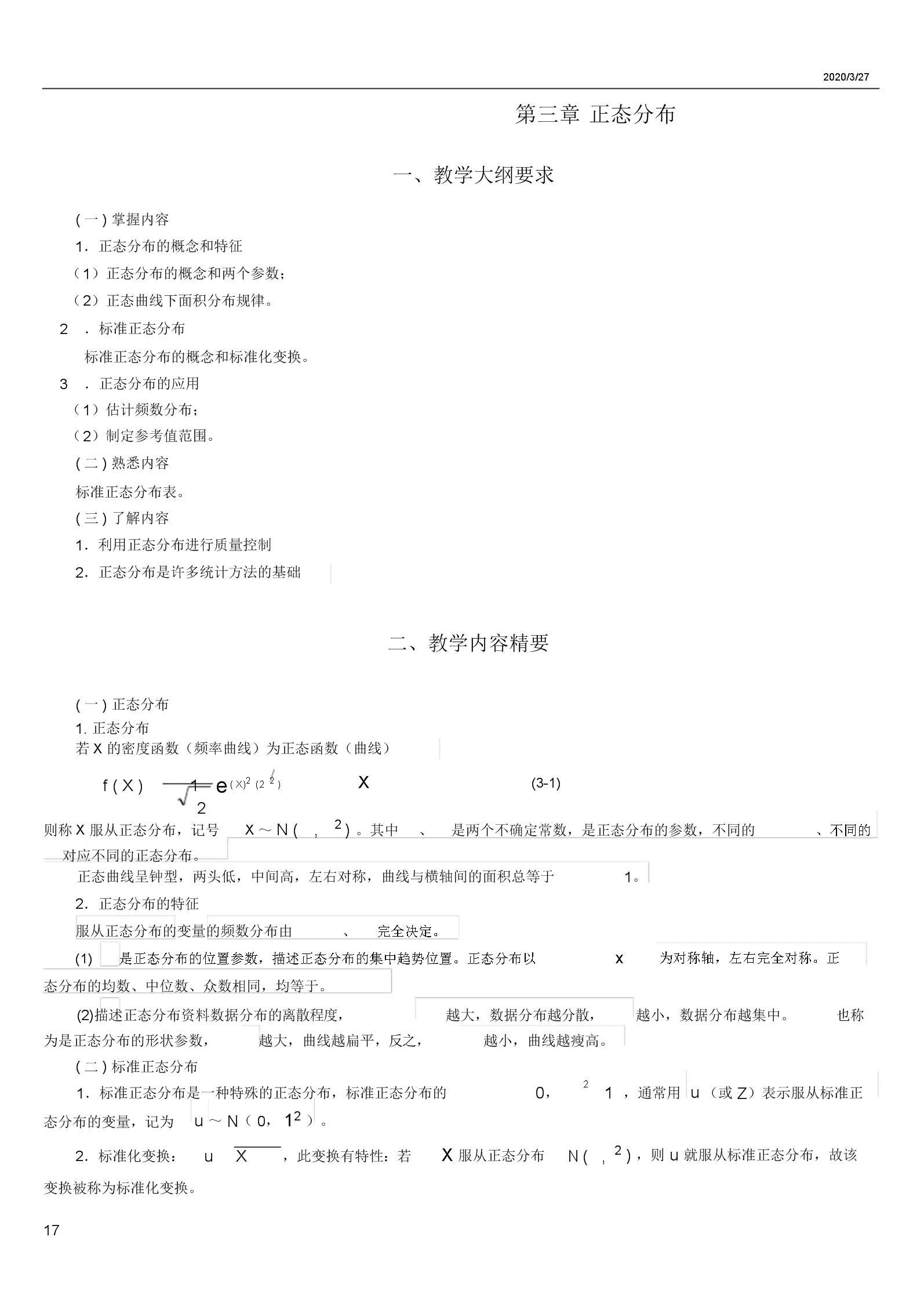统计学教案习题正态分布.doc
