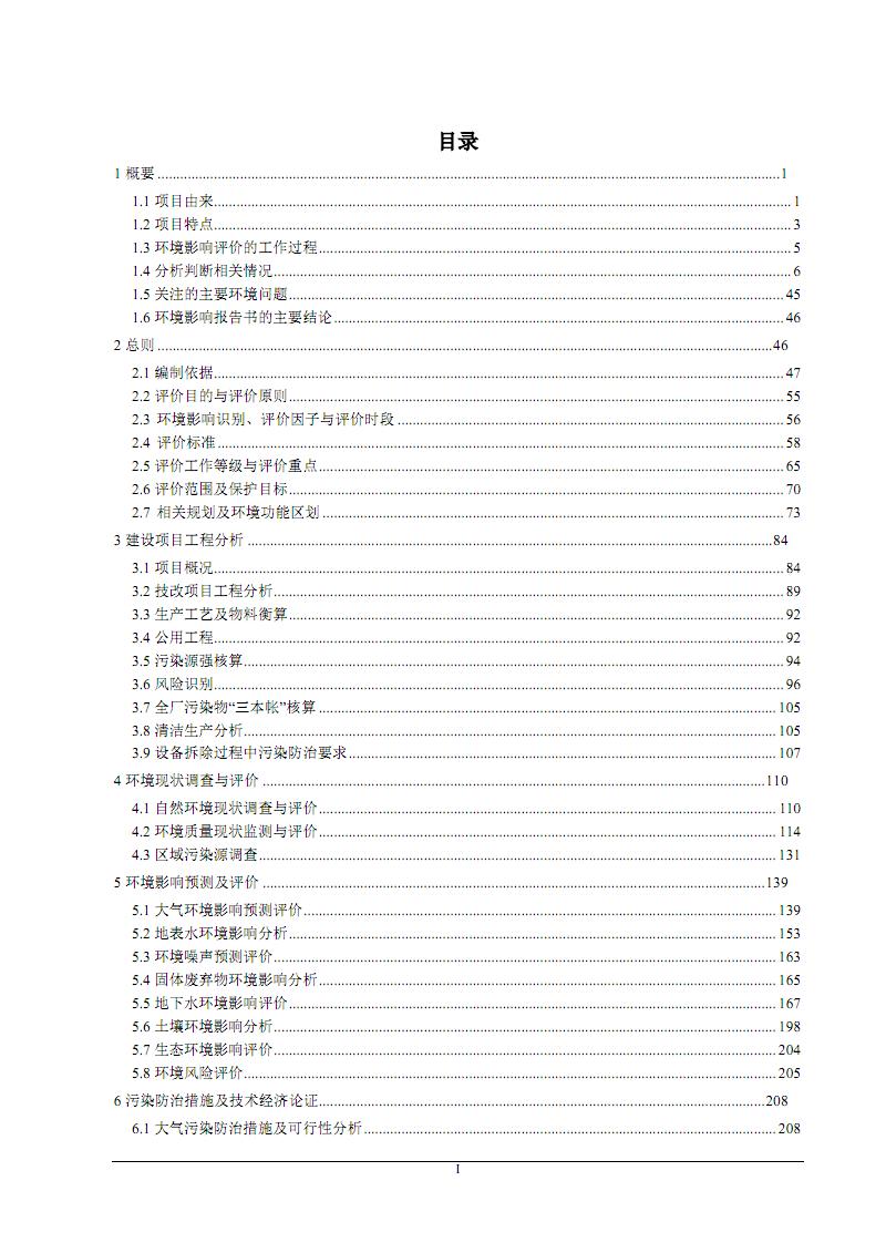 三吉利苯二酚系列产品技改扩建及环保改造升级项目环评报告书.pdf