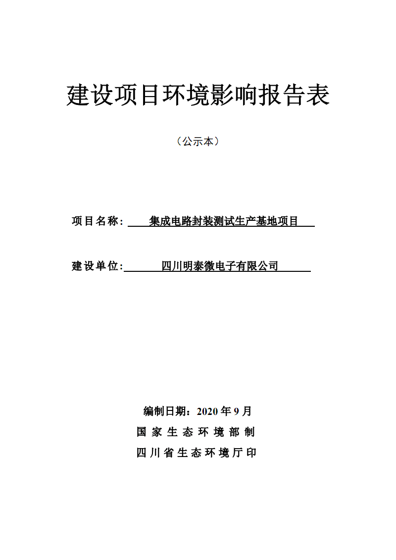 四川明泰微电子有限公司集成电路封装测试生产基地项目环评报告.pdf