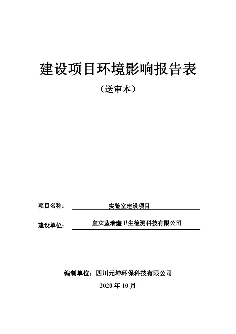 卫生检测科技有限公司实验室建设项目环境影响报告表.pdf