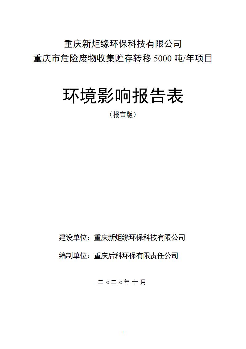 重庆市危险废物收集贮存转移5000吨_年项目环评报告书.pdf