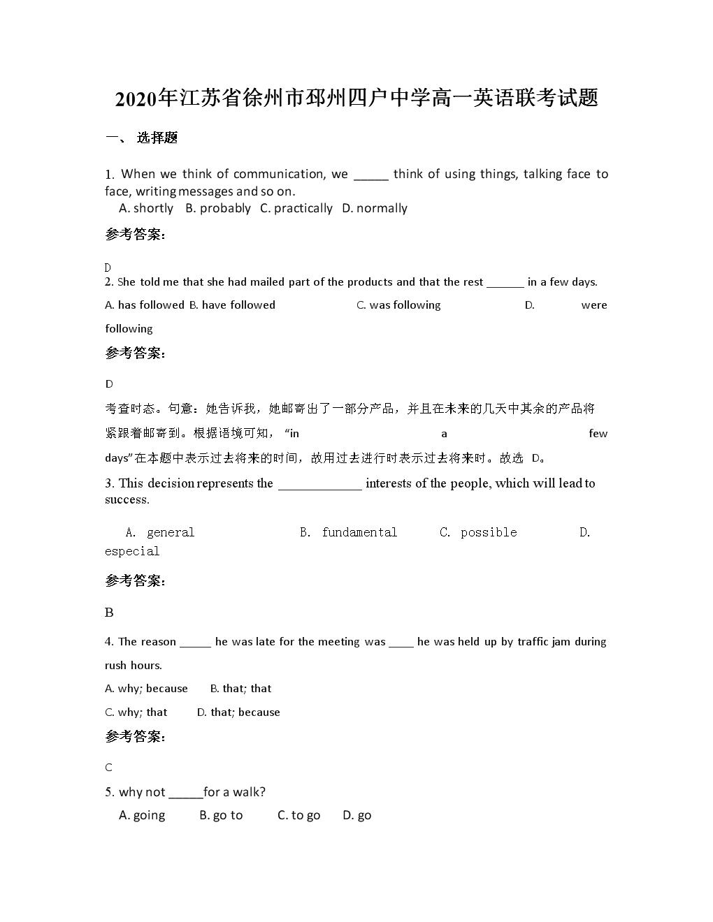 2020年江苏省徐州市邳州四户中学高一英语联考试题.docx